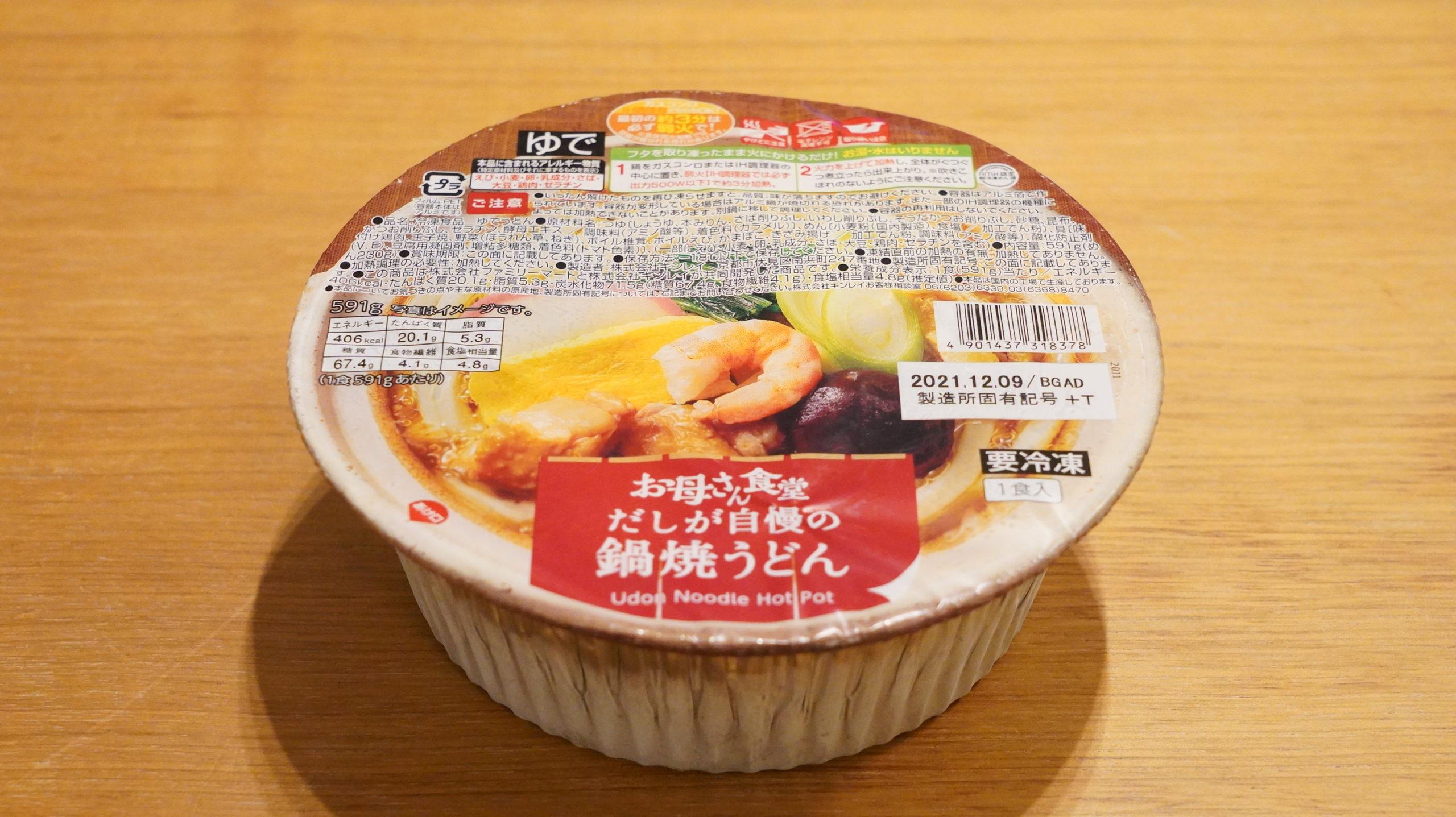 ファミリーマートの冷凍食品「だしが自慢の鍋焼うどん」のパッケージの写真