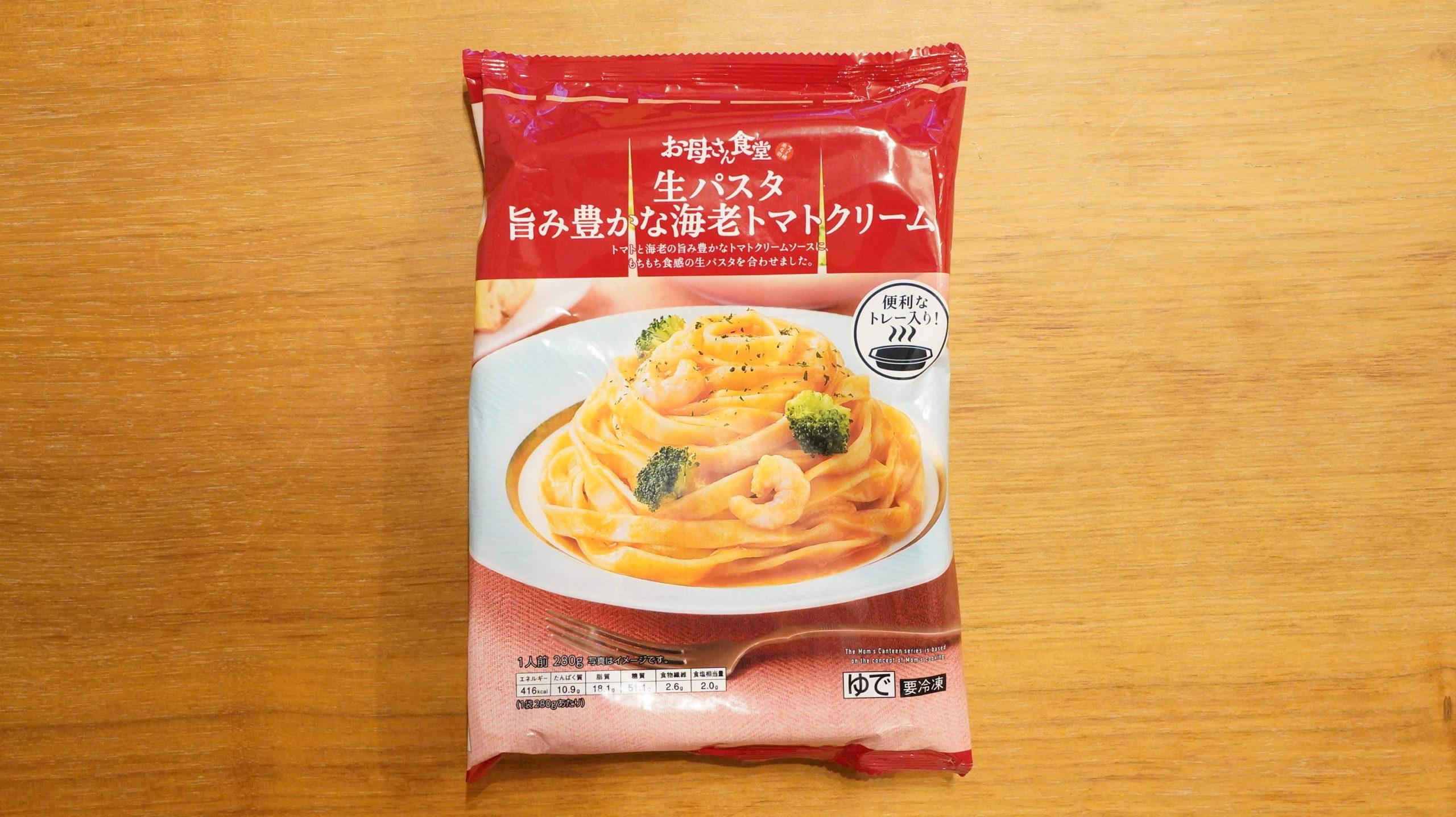ファミリーマートの冷凍食品「生パスタ旨み豊かな海老トマトクリーム」のパッケージの写真