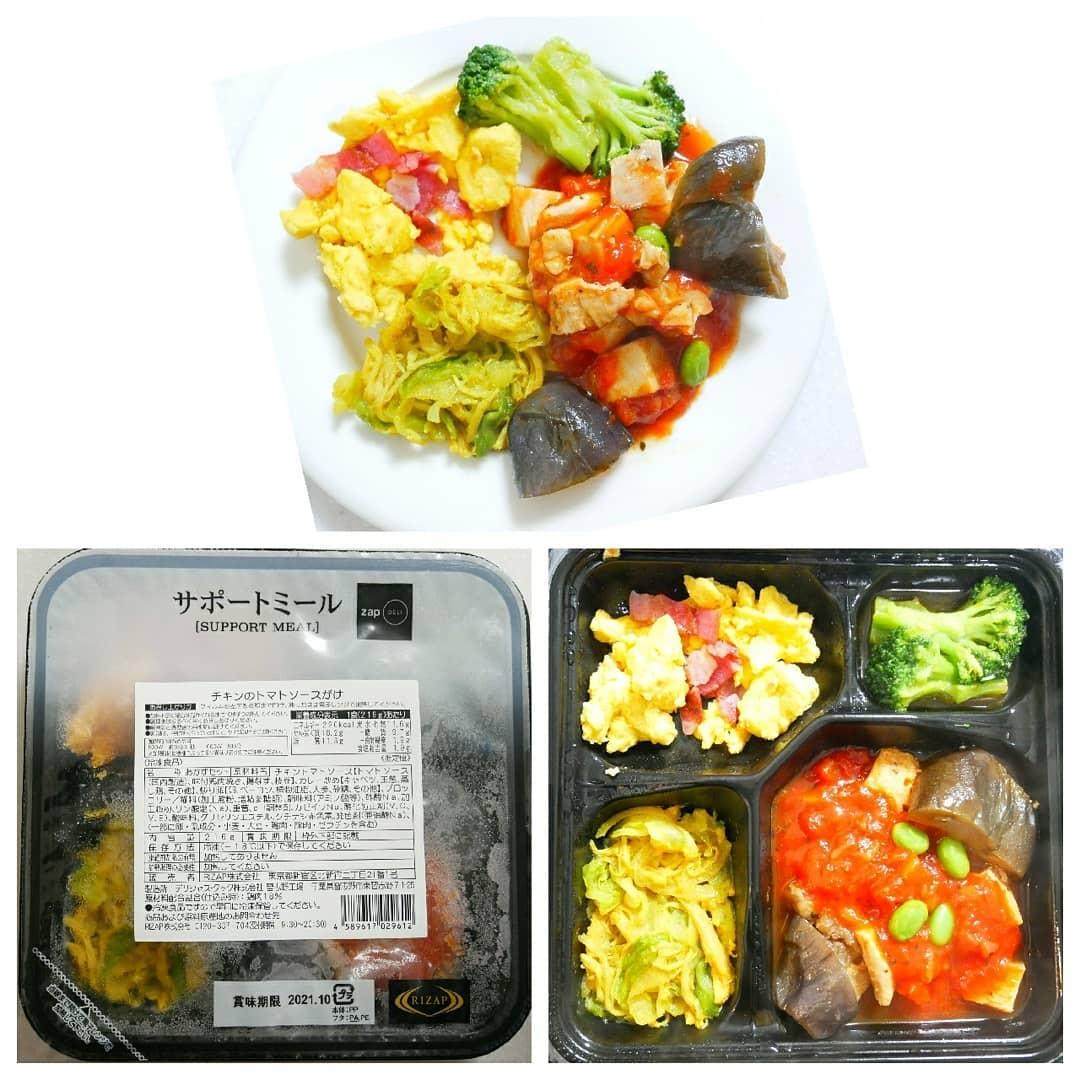 ライザップ(RIZAP)で食事制限してダイエットする際に使う宅食用ボディメイク冷凍弁当「サポートミール」(健康食品)のパッケージと中身の写真
