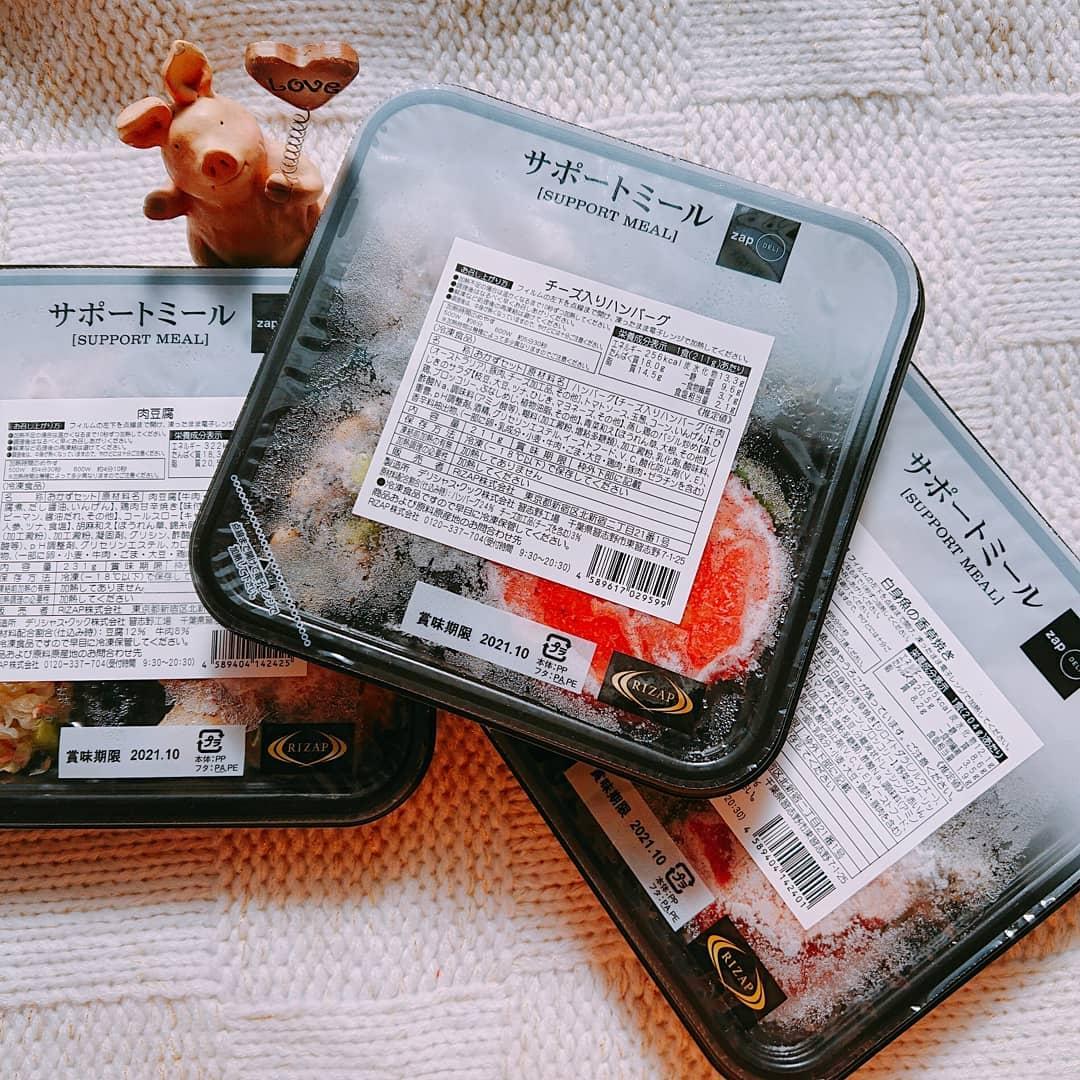 ライザップ(RIZAP)で食事制限してダイエットする際に使う宅食用ボディメイク冷凍弁当「サポートミール」(健康食品)を3つ重ねた写真