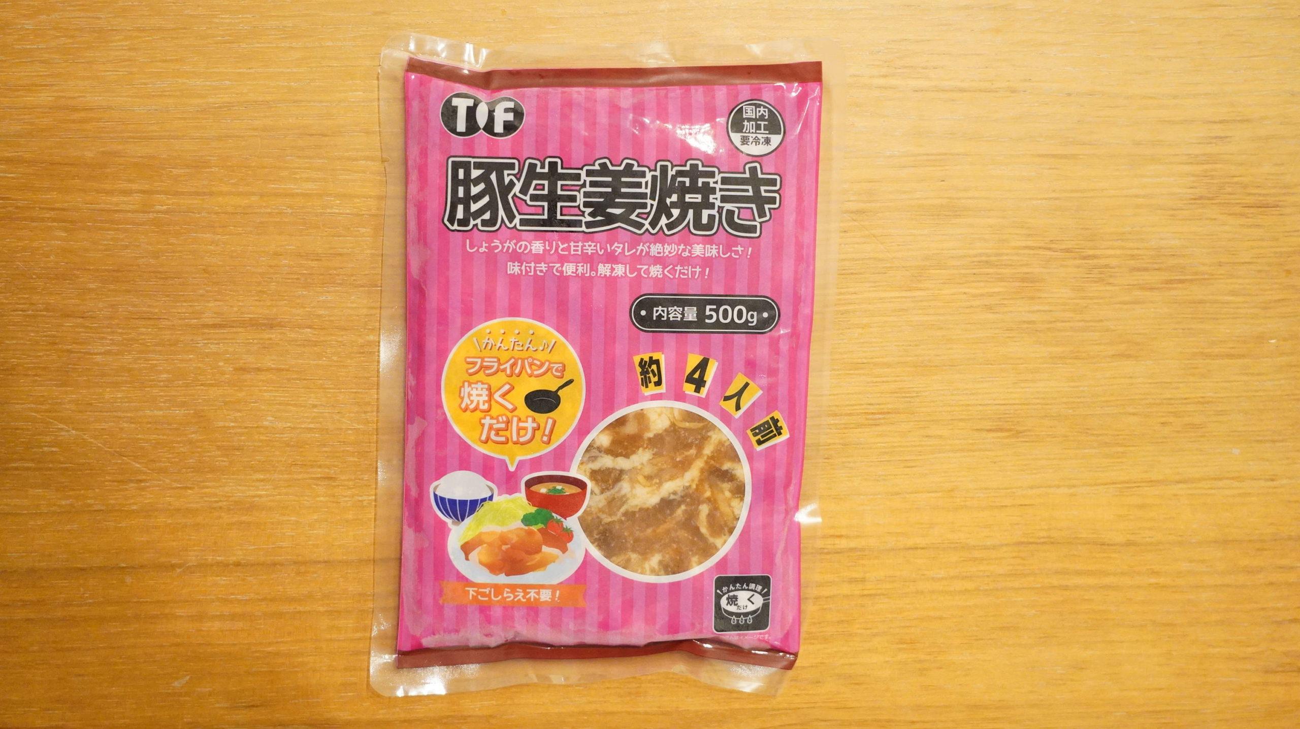 業務スーパーの冷凍食品「豚生姜焼き」のパッケージ写真