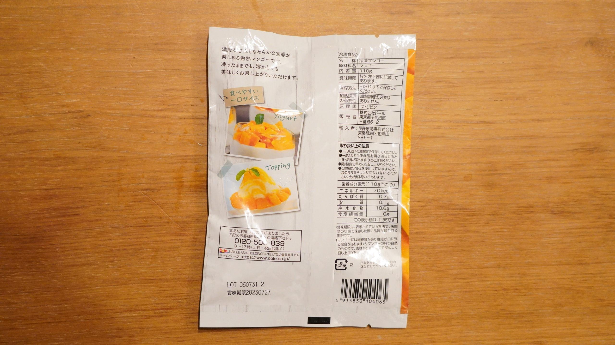 ファミリーマートの冷凍食品「DOLE・完熟マンゴー」のパッケージ裏面の写真