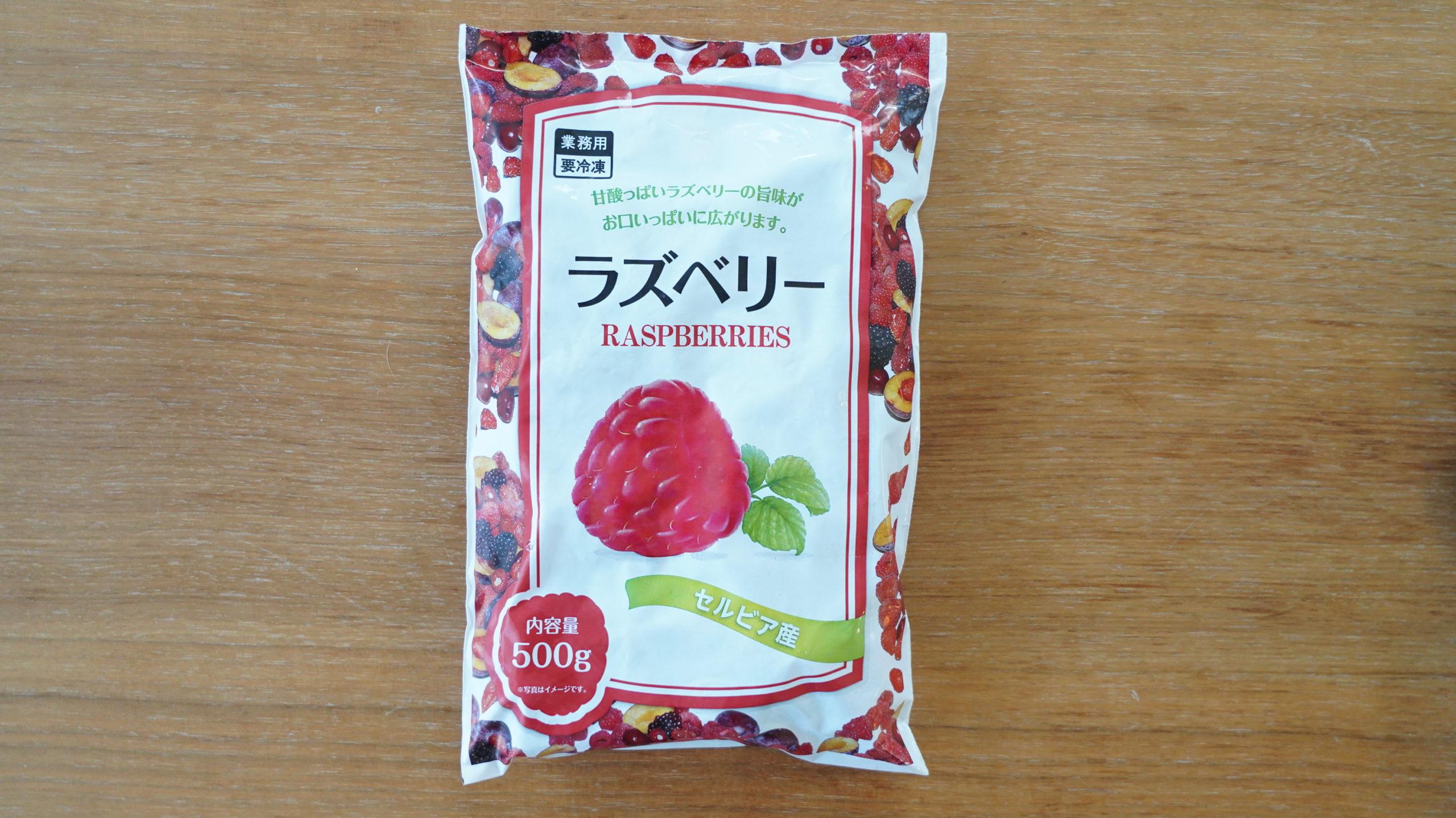 業務スーパーのおすすめ冷凍食品「ラズベリー」のパッケージの写真