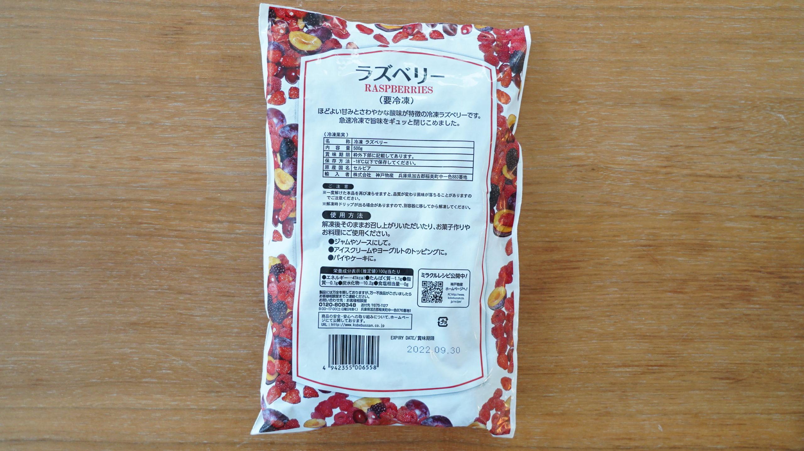 業務スーパーの冷凍食品「ラズベリー」のパッケージ裏面の写真