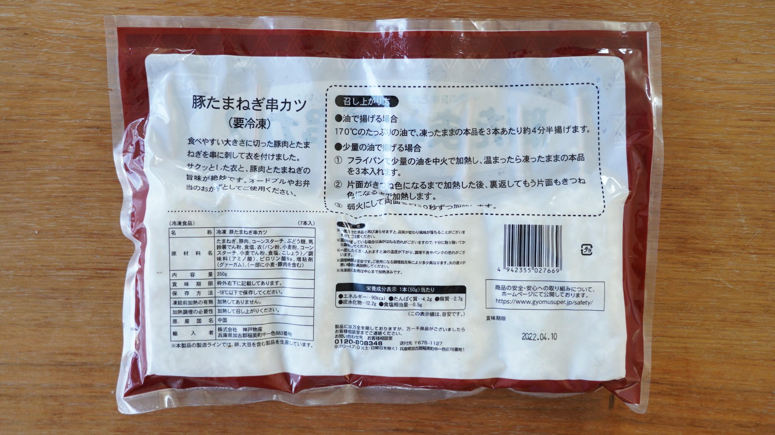 業務スーパーの冷凍食品「豚たまねぎ串カツ」のパッケージ裏面の写真