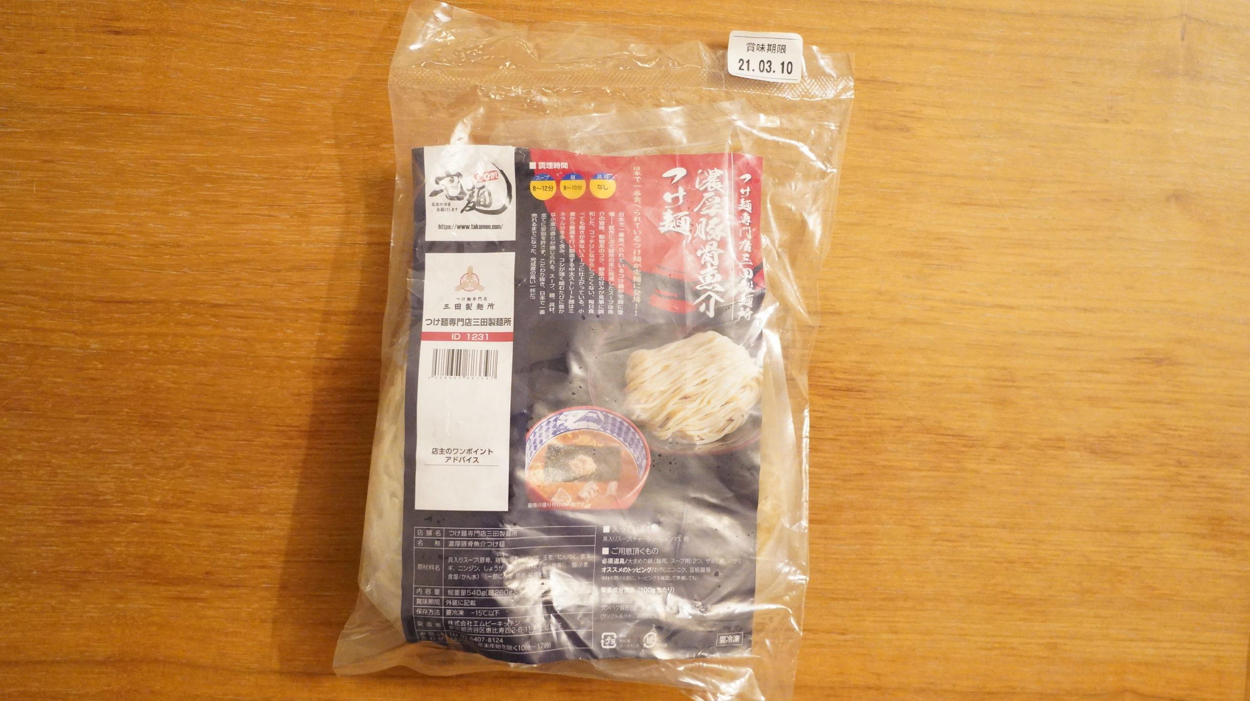 オンライン通販で注文した三田製麺所の「冷凍つけ麺」のパッケージ写真