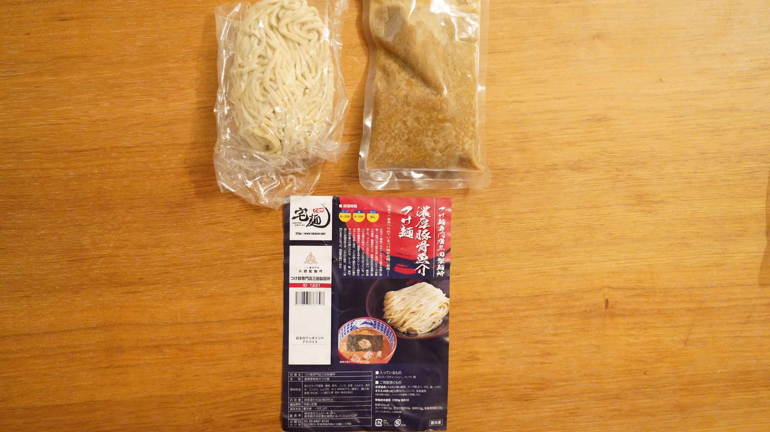オンライン通販で注文した三田製麺所の「冷凍つけ麺」の内容一式の写真