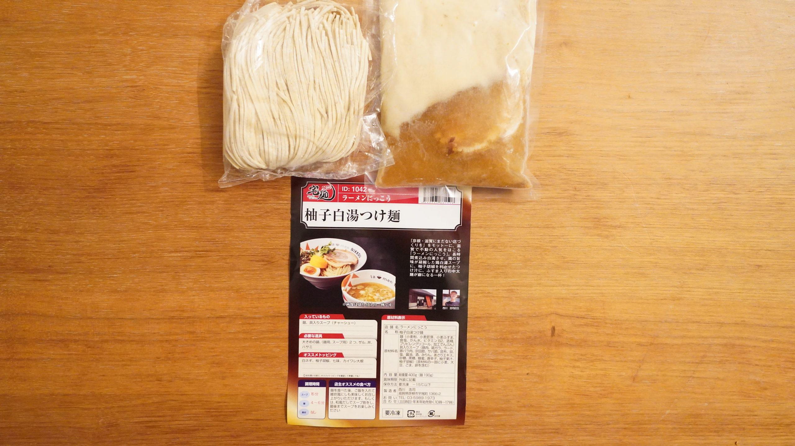 「ラーメンにっこう」のお取り寄せオンライン通販「柚子白湯つけ麺」の中身一式の写真