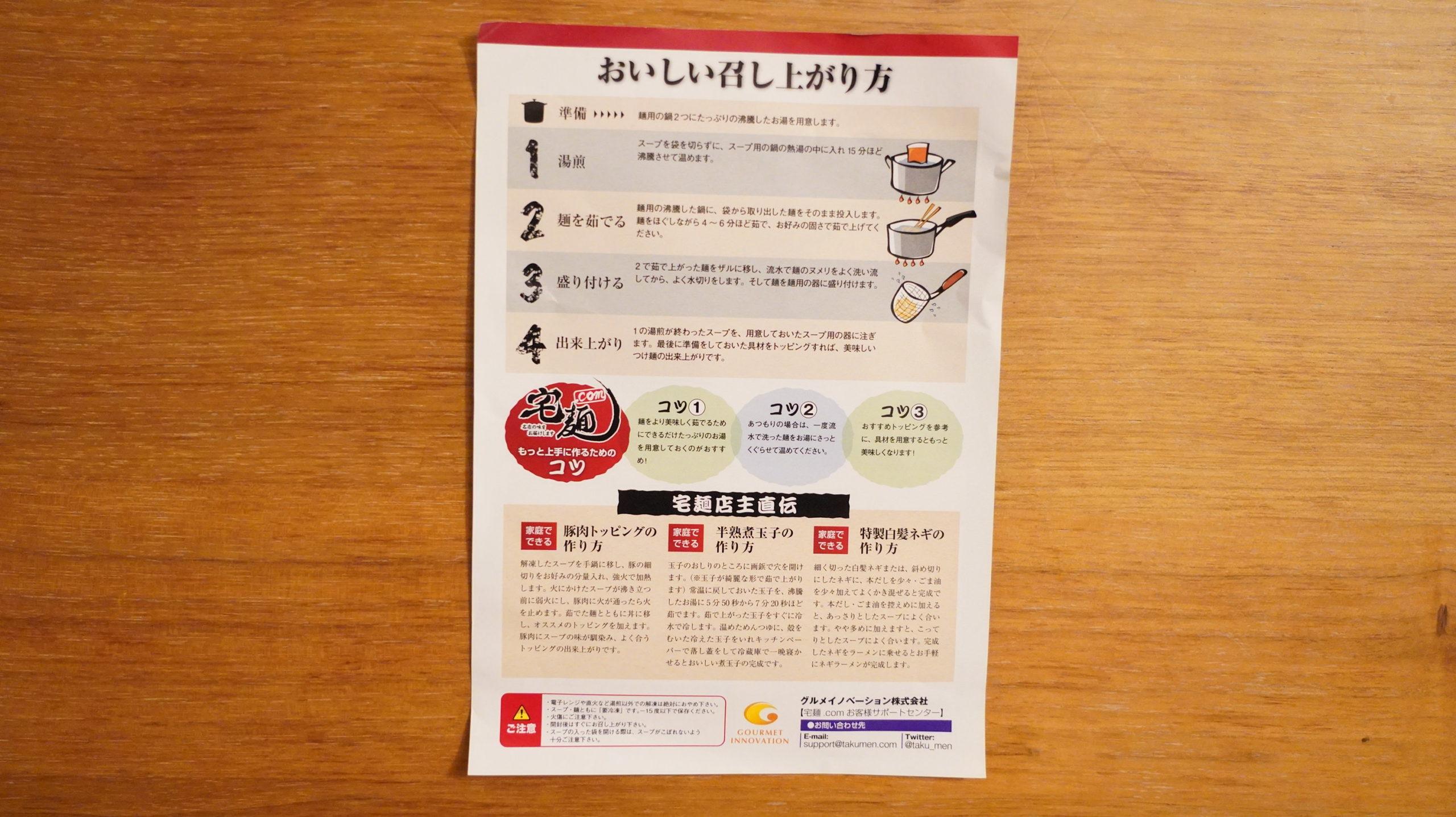 「ラーメンにっこう」のお取り寄せオンライン通販「柚子白湯つけ麺」の作り方の説明書の写真