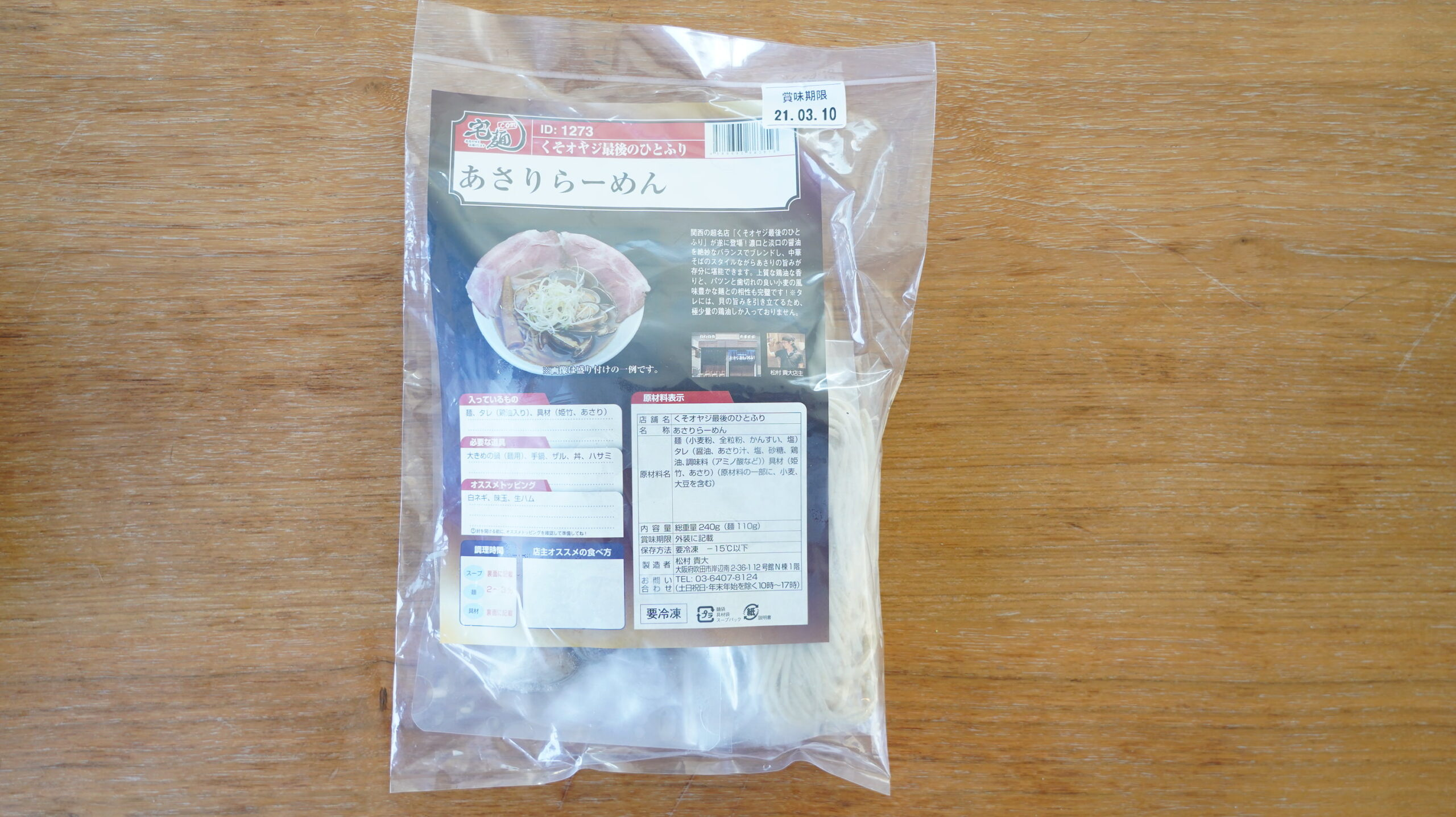 くそオヤジ最後のひとふりの「あさりラーメン」のオンライン通販・お取り寄せ用の冷凍食品のパッケージ写真