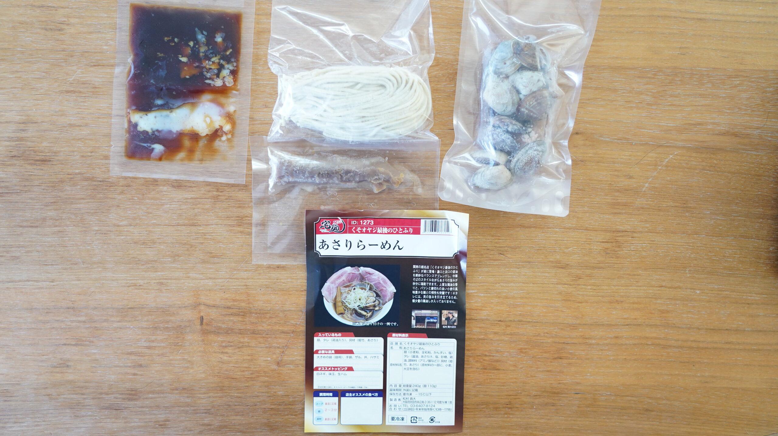 くそオヤジ最後のひとふりの「あさりラーメン」のオンライン通販・お取り寄せ用の冷凍食品の中身一式