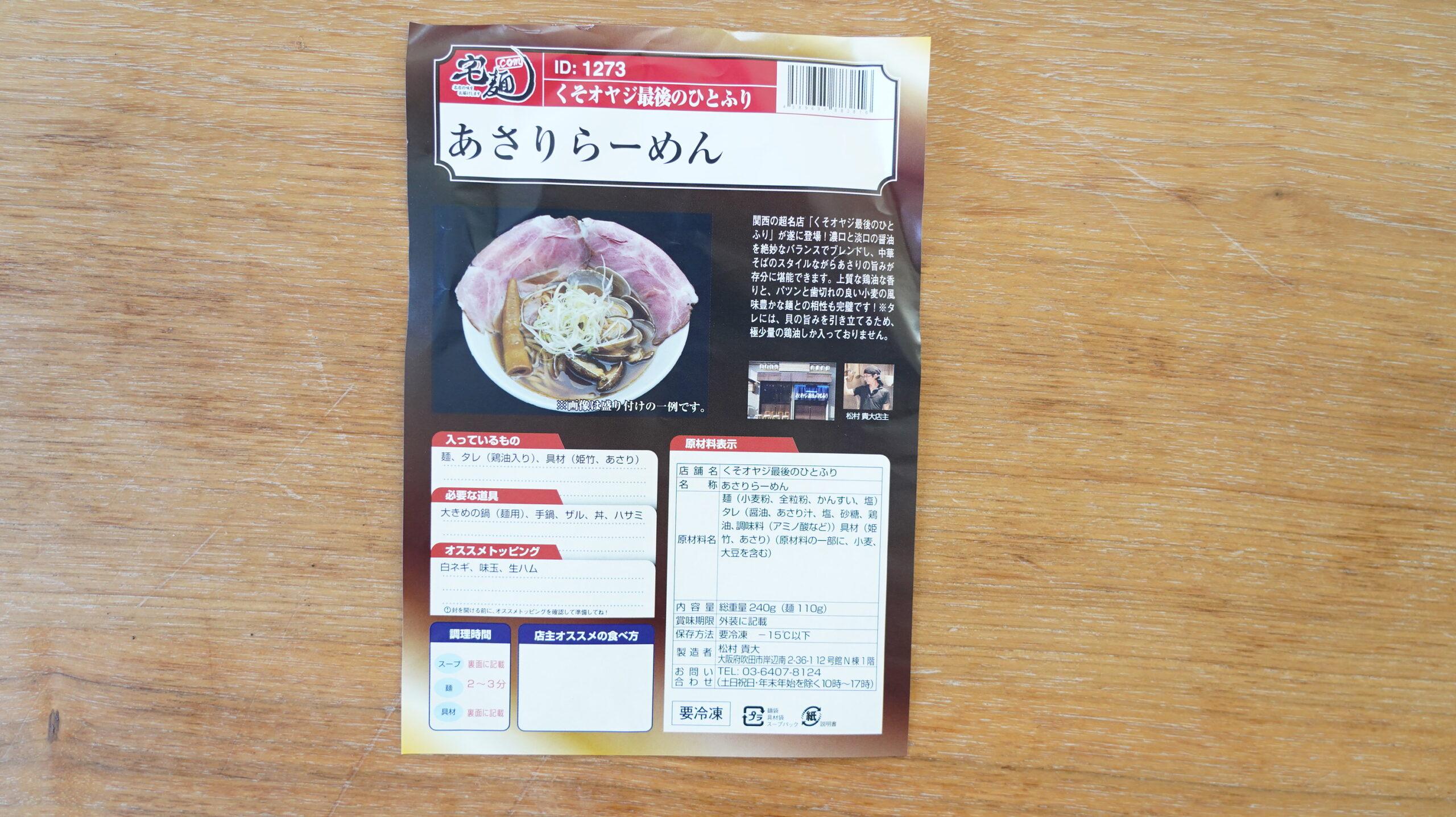 くそオヤジ最後のひとふりの「あさりラーメン」のオンライン通販・お取り寄せ用の冷凍食品のパンフレットの写真