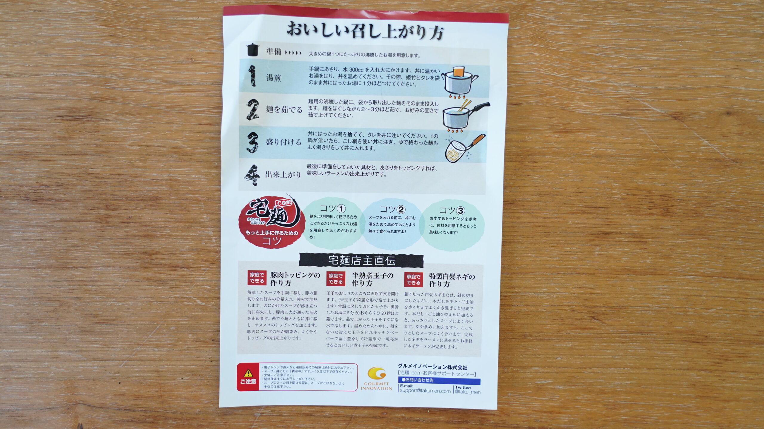 くそオヤジ最後のひとふりの「あさりラーメン」のオンライン通販・お取り寄せ用の冷凍食品の作り方の説明書の写真