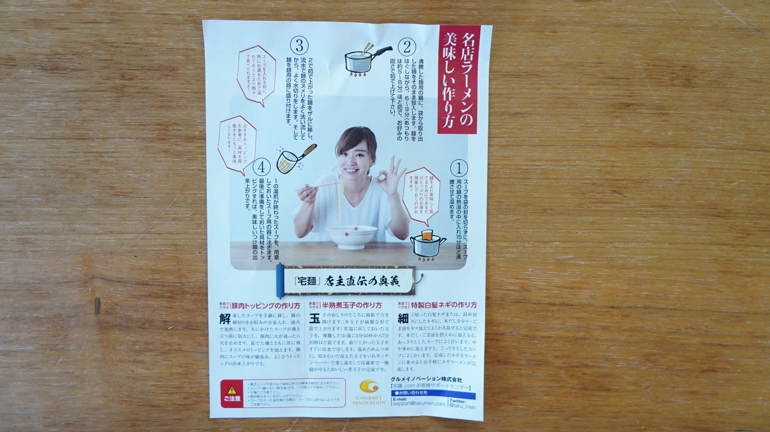 「風雲児」の「つけめん」をオンライン通販でお取り寄せした冷凍ラーメンの作り方の説明書の写真