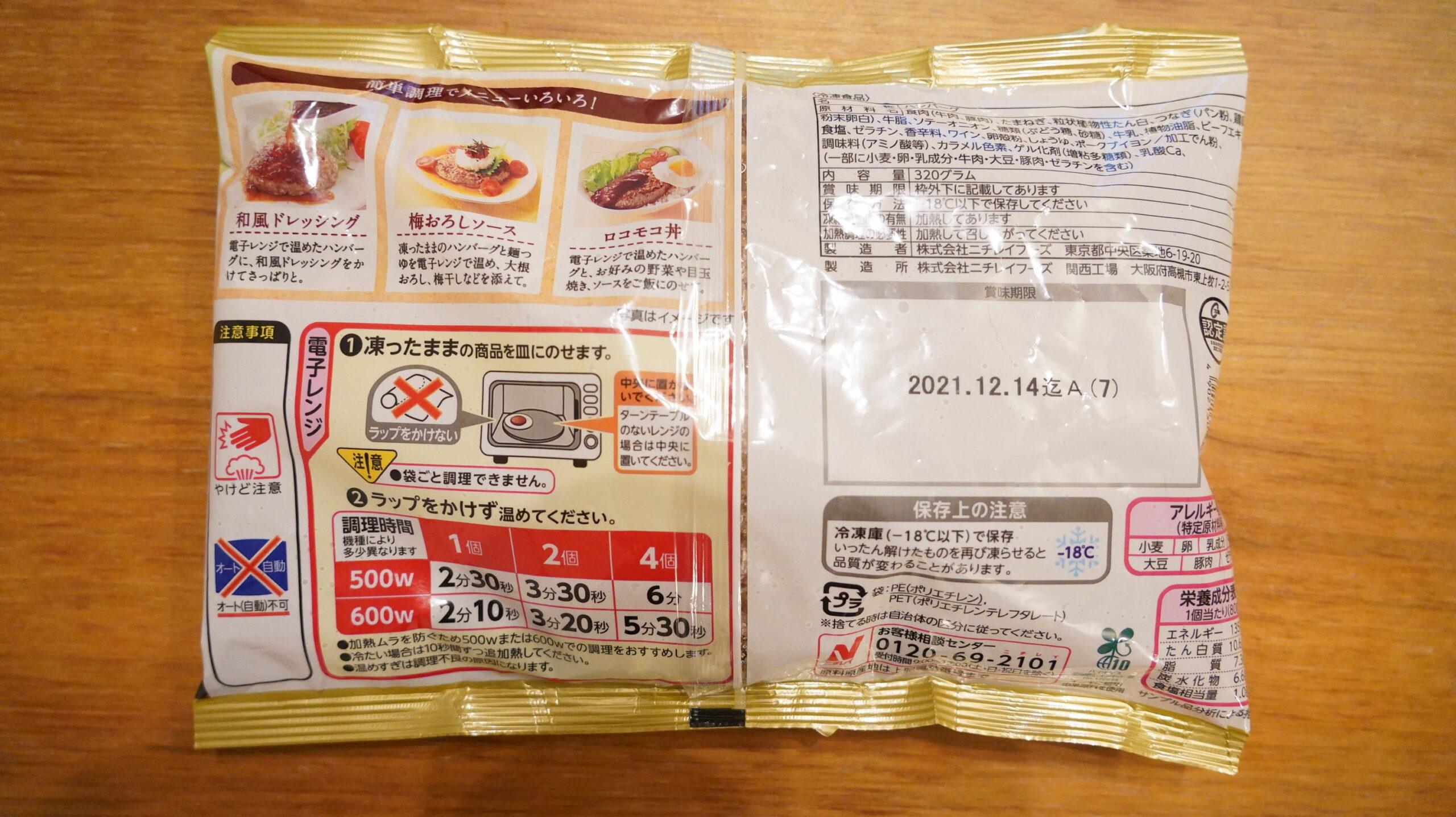 生協宅配の冷凍食品「肉汁じゅわっとハンバーグ」のパッケージ裏面の写真