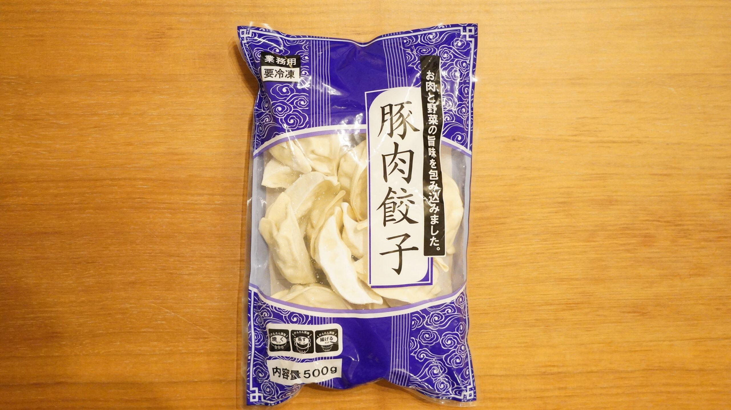 業務スーパーのおすすめ冷凍食品「豚肉餃子」のパッケージの写真