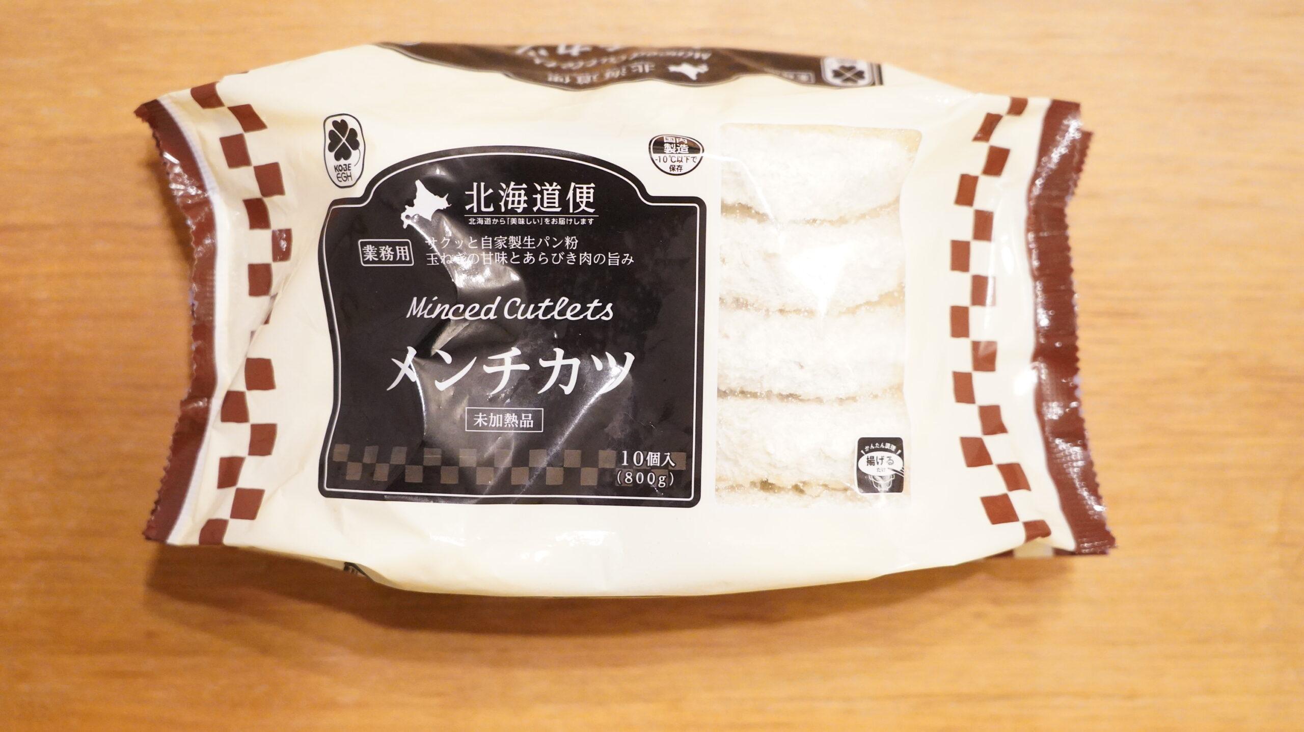 業務スーパーのおすすめ冷凍食品「メンチカツ」のパッケージの写真