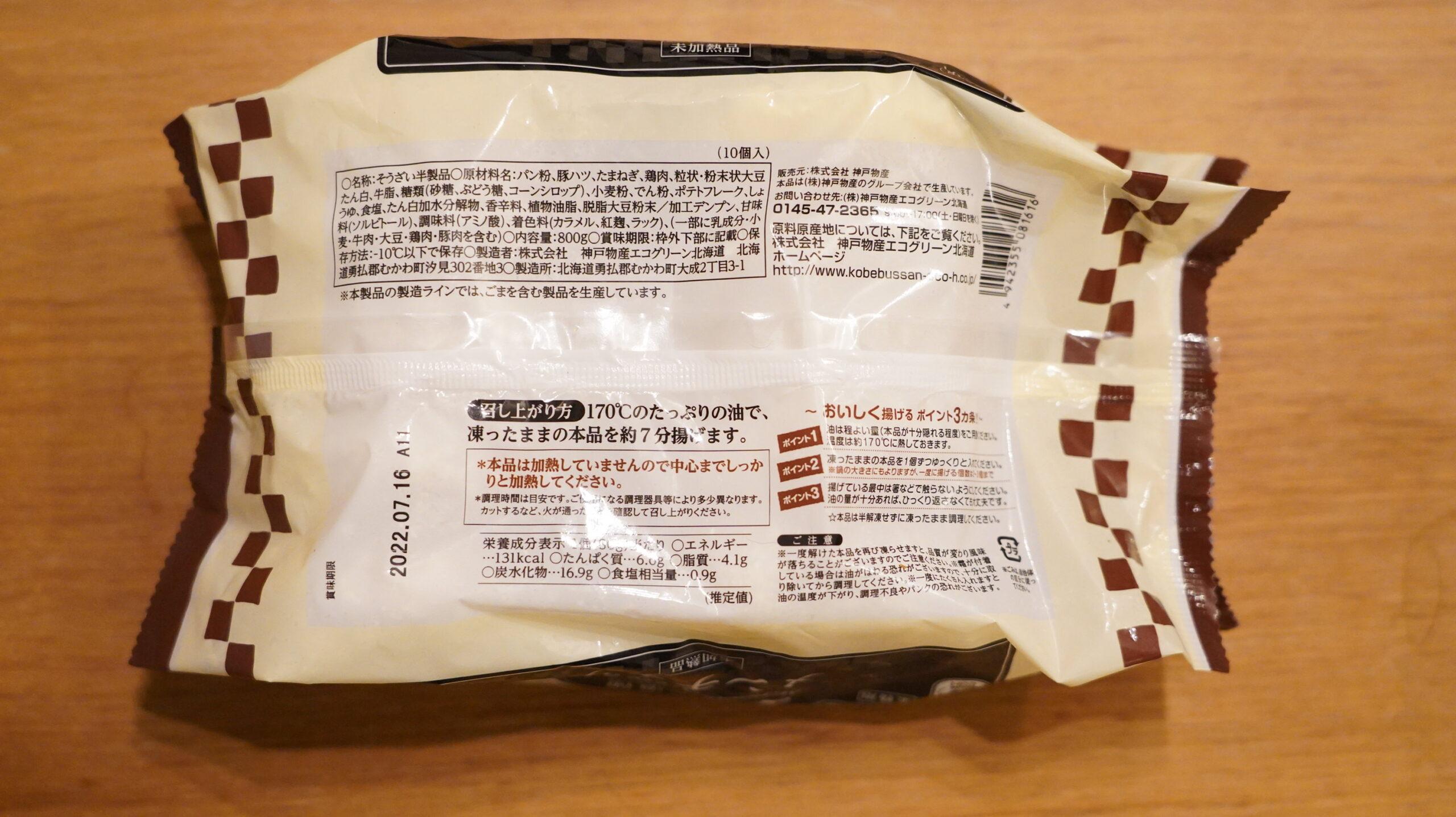 業務スーパーの冷凍食品「北海道便メンチカツ」のパッケージ裏面の写真