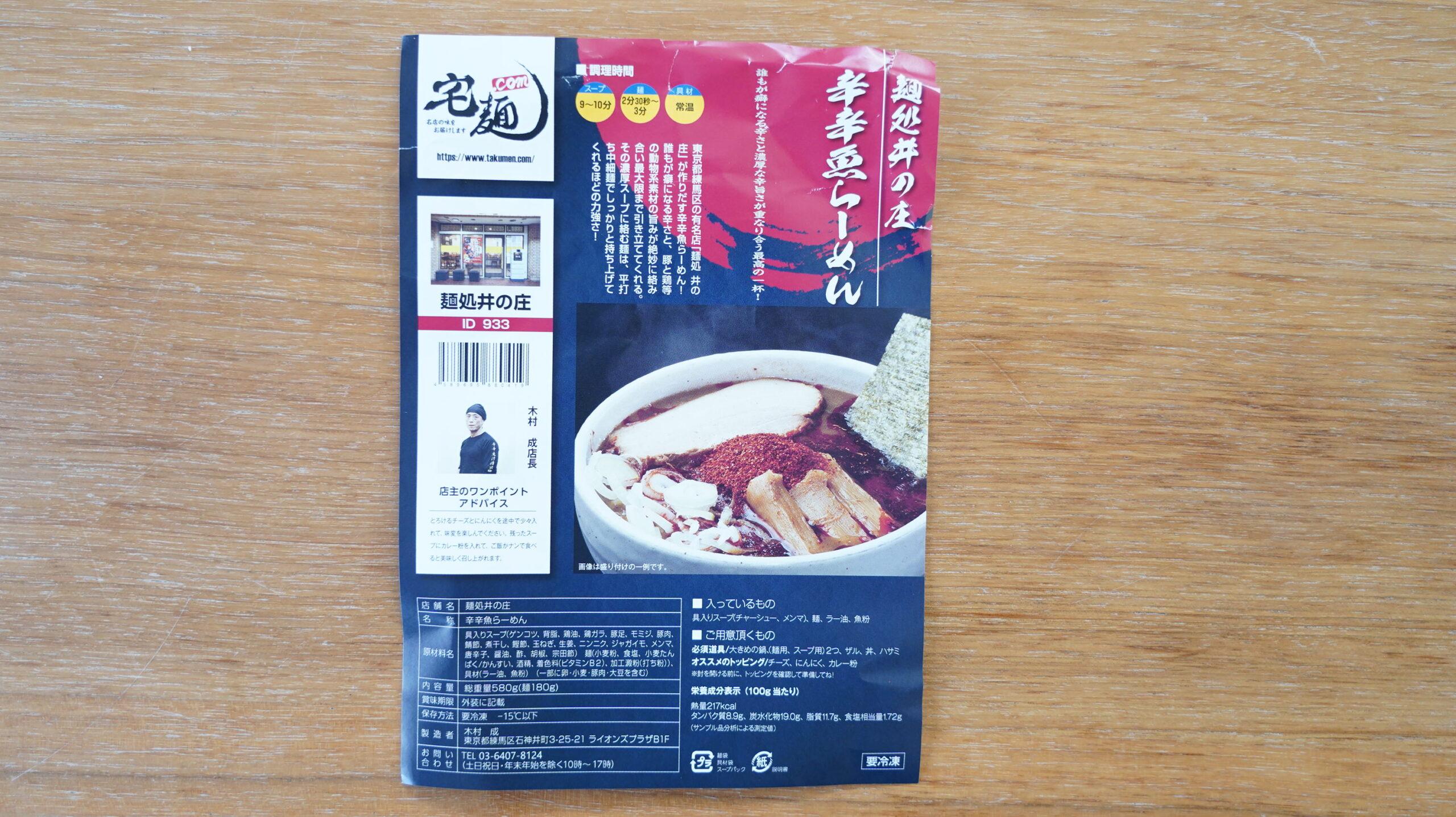 麺処「井の庄」のお取り寄せ・オンライン通販用「辛辛魚らーめん」のパンフレットの写真