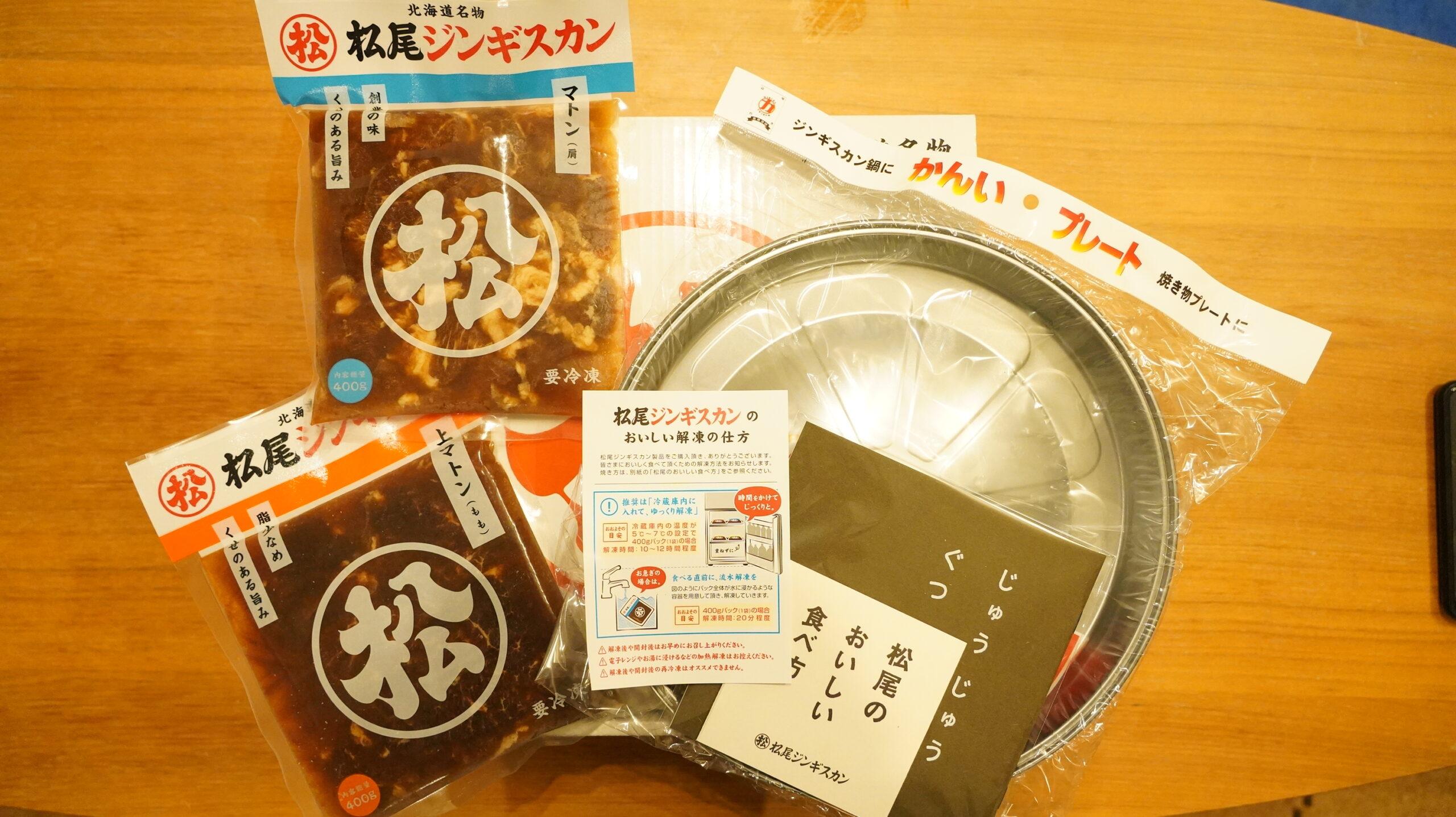 松尾ジンギスカンを通販でお取り寄せした「おためしセットA」の内容物一式