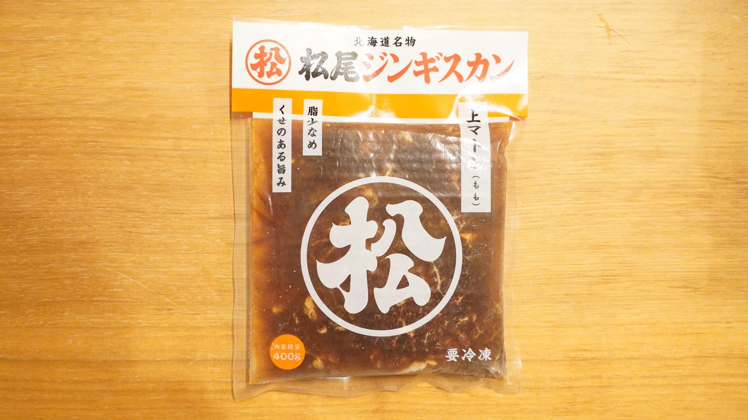 松尾ジンギスカンを通販でお取り寄せした冷凍上マトン肉のパッケージ写真