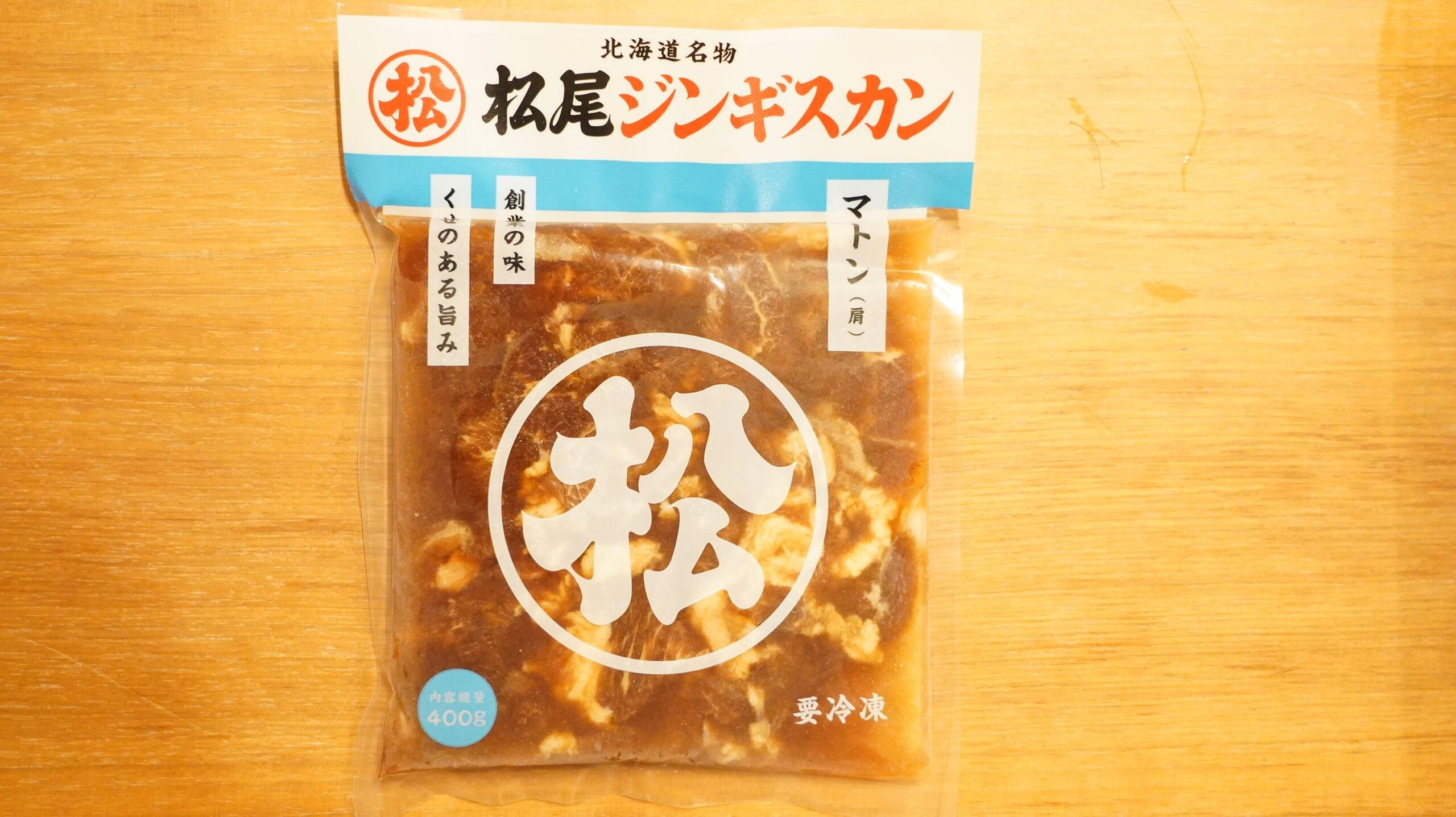 松尾ジンギスカンを通販でお取り寄せした冷凍マトン肉のパッケージ写真