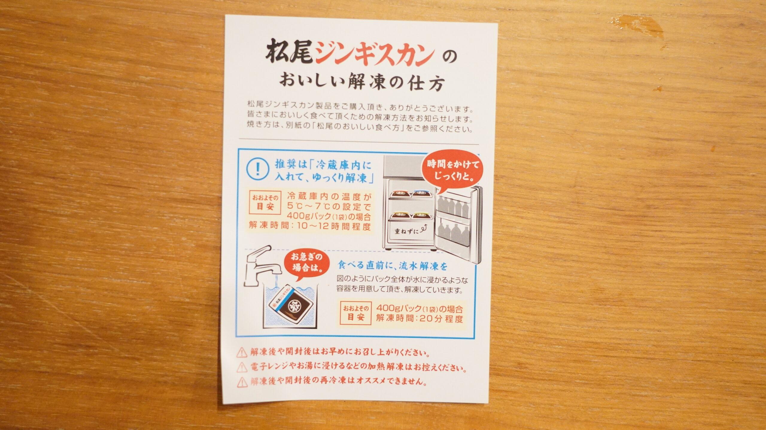 松尾ジンギスカンを通販でお取り寄せした冷凍マトン肉に付属する「おいしい解凍の仕方」の写真