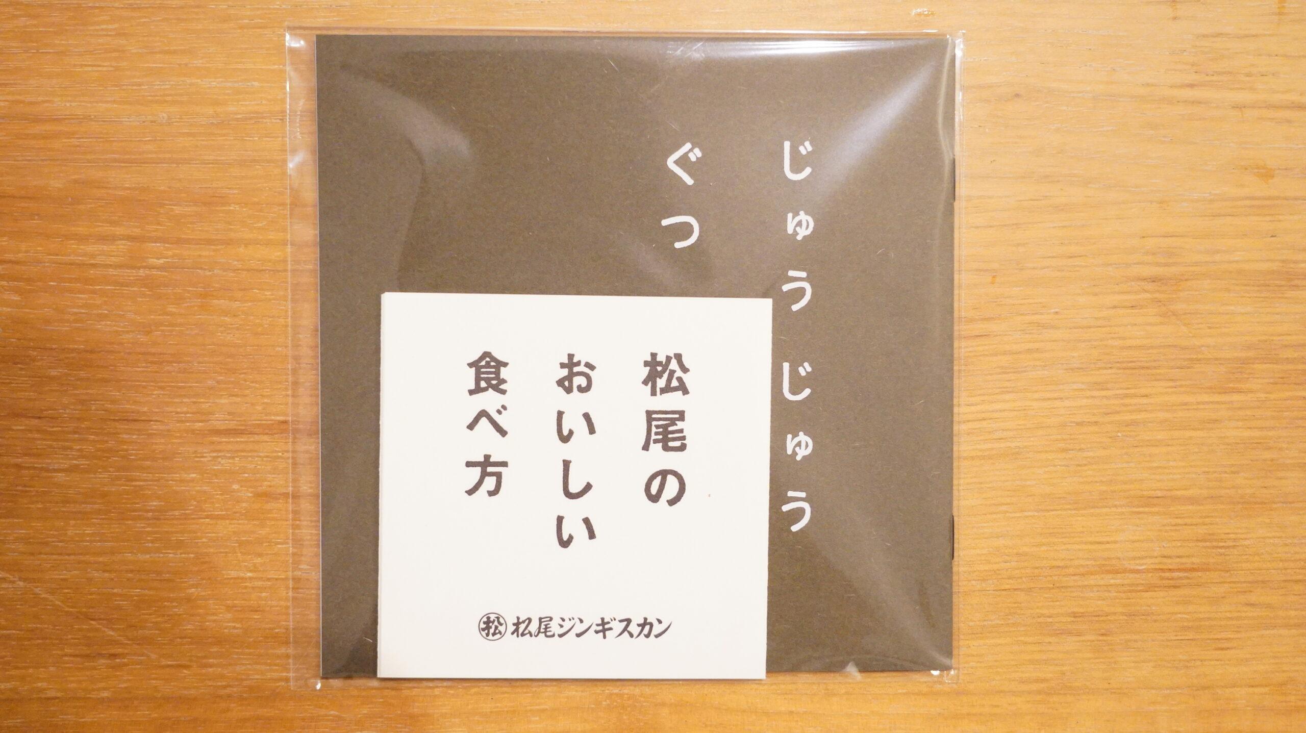 松尾ジンギスカンを通販でお取り寄せした冷凍マトン肉に付属する「松尾のおいしい食べ方」の説明書の写真