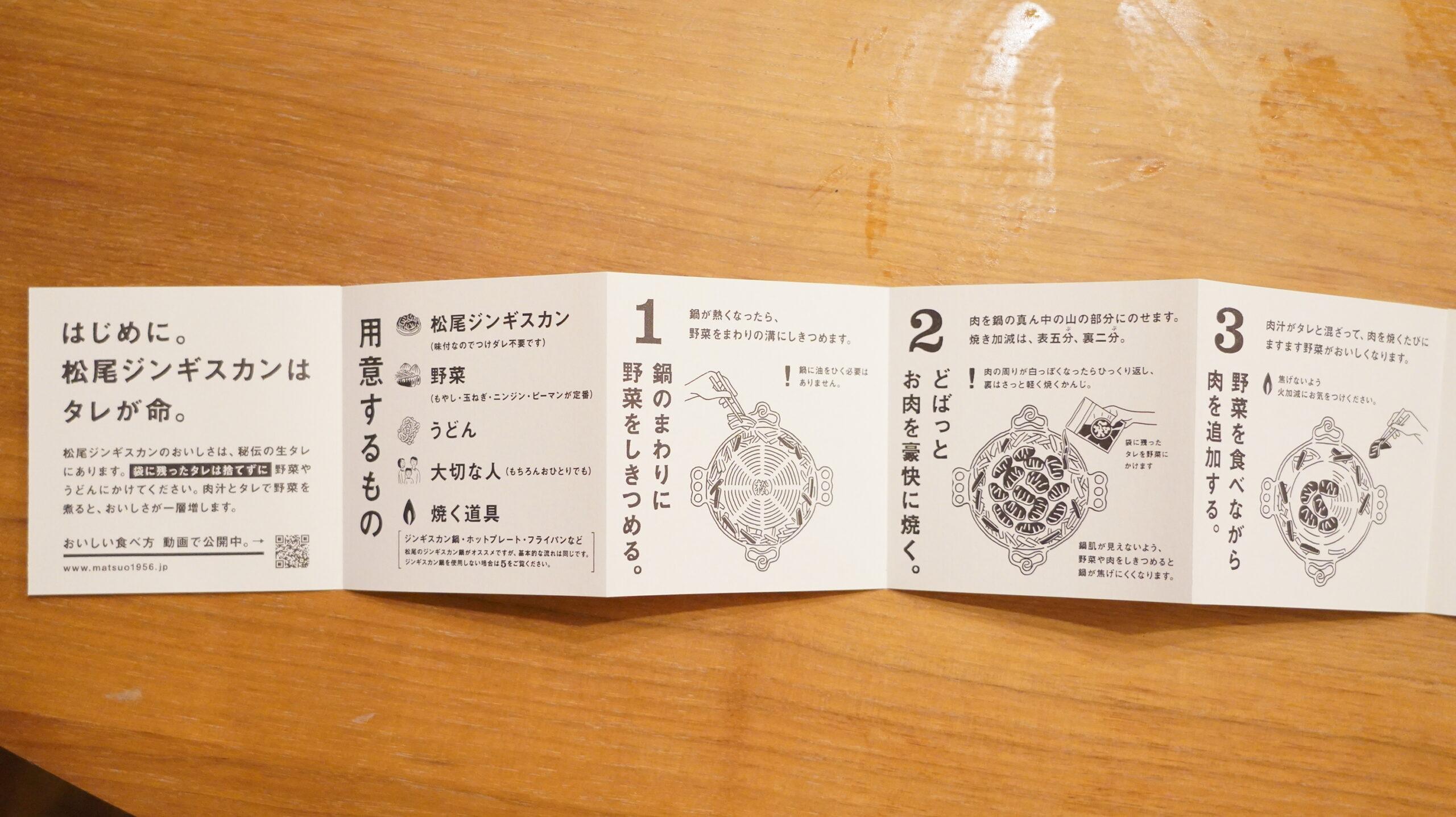 松尾ジンギスカンを通販でお取り寄せした際についてくる説明書を開いた写真