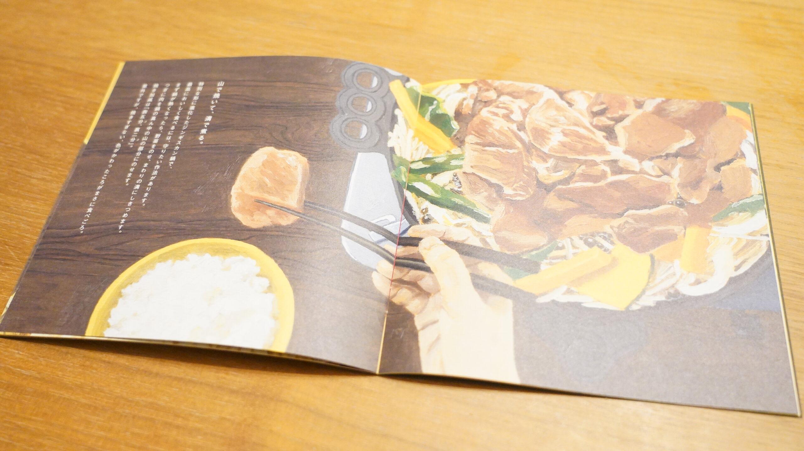 松尾ジンギスカンを通販でお取り寄せした際についてくる本の写真