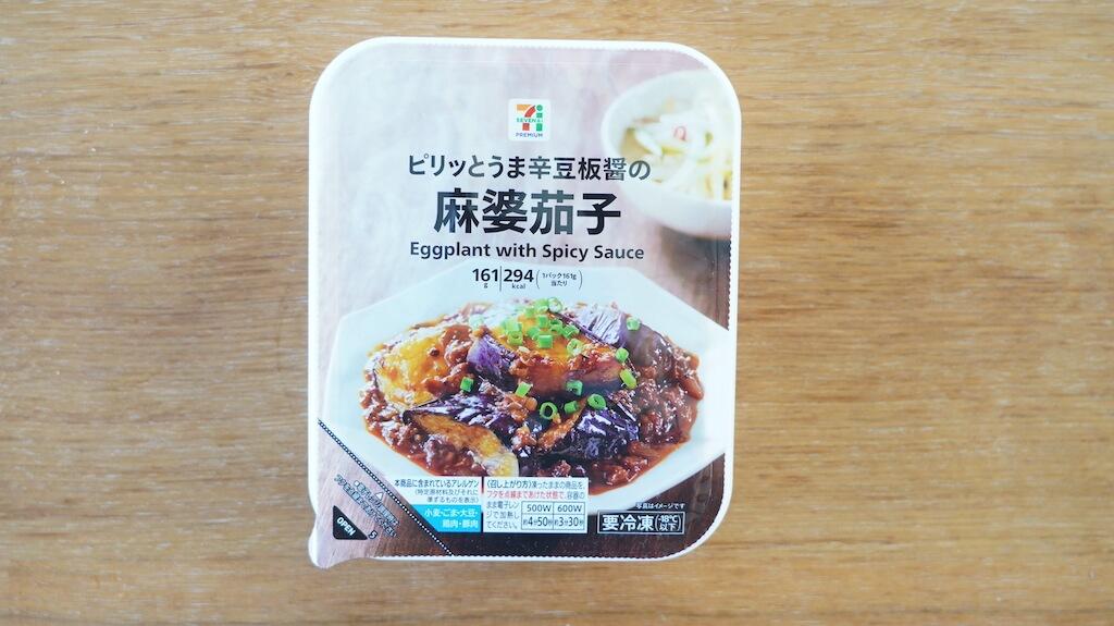 セブンイレブンの冷凍食品「ピリッとうま辛豆板醤の麻婆茄子」のパッケージ写真