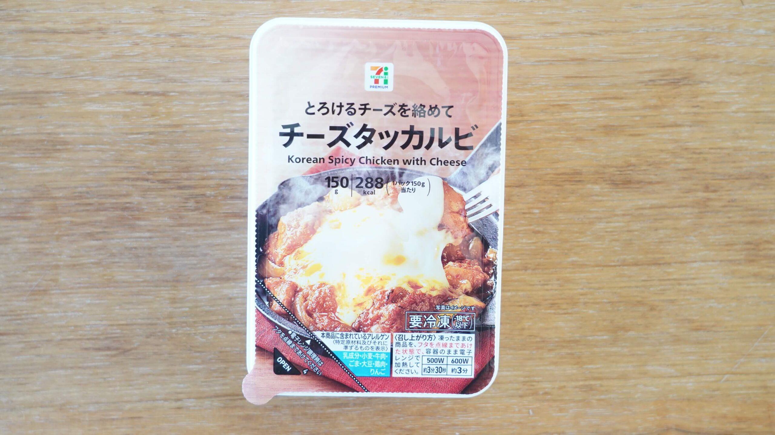 セブンイレブンの冷凍食品「とろけるチーズを絡めて・チーズダッカルビ」のパッケージ写真