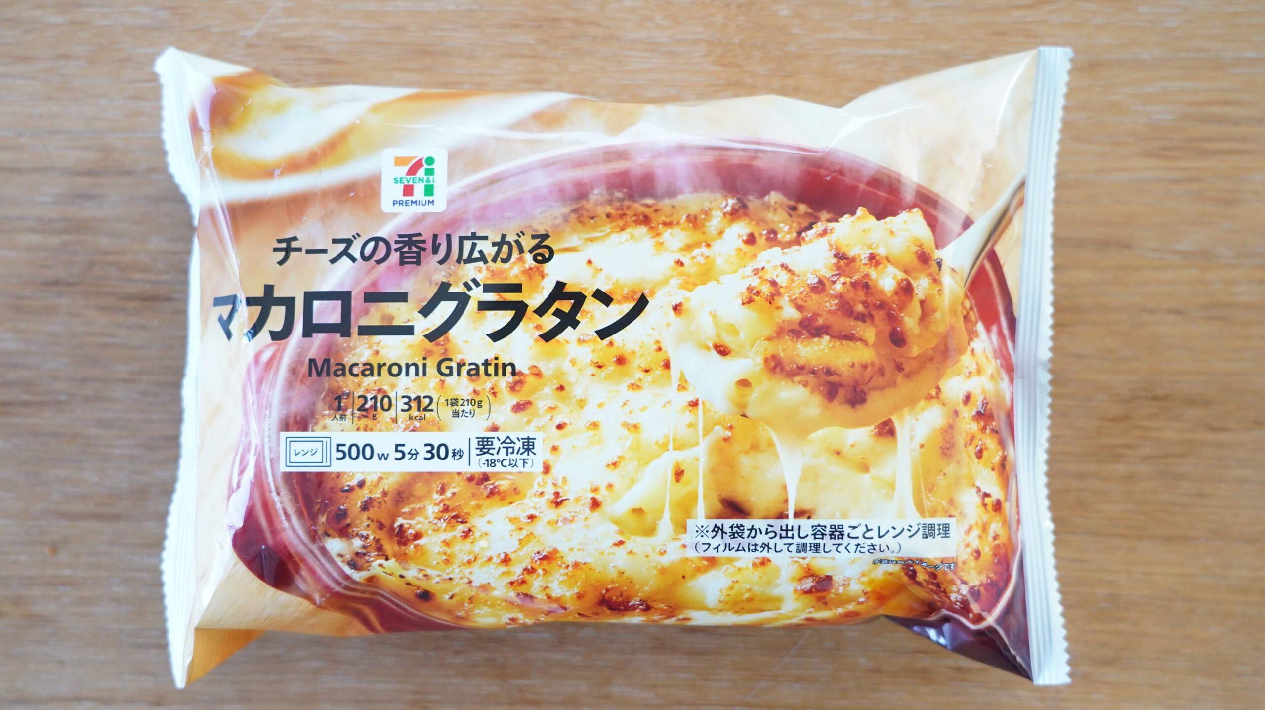 セブンイレブンの冷凍食品「チーズの香り広がる・マカロニグラタン」のパッケージ写真