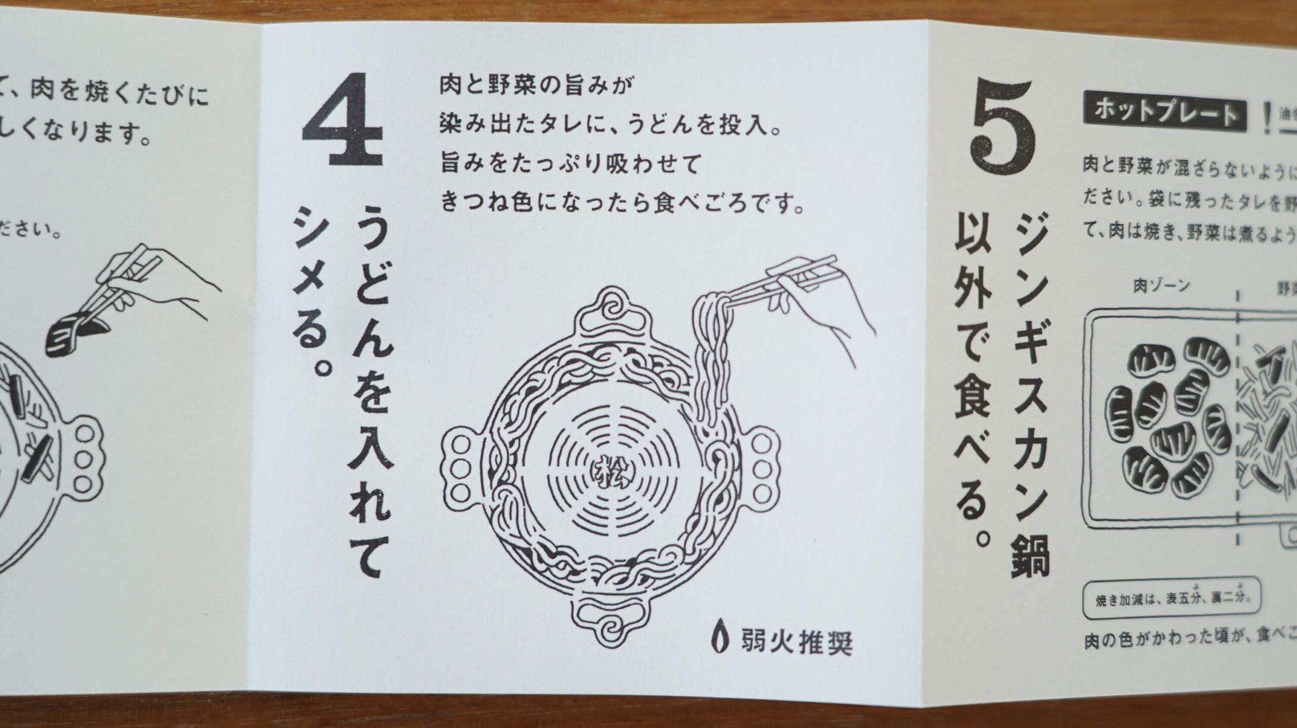 松尾ジンギスカンを通販でお取り寄せした際についてくる「おいしい食べ方」の説明書で「うどん」がおすすめされているページの写真