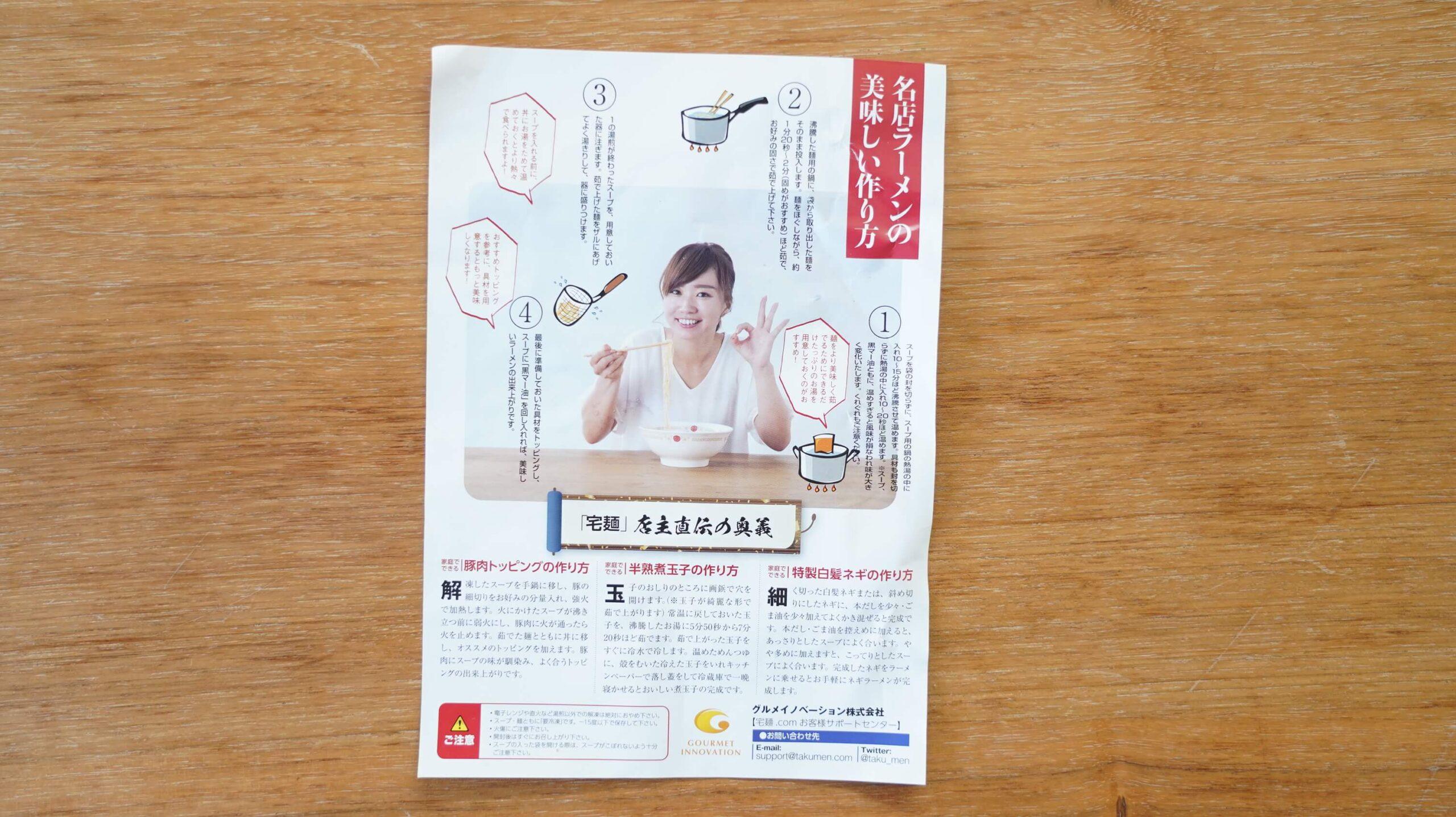 「なんつッ亭」の通販お取り寄せ用ラーメンの作り方の説明書の写真