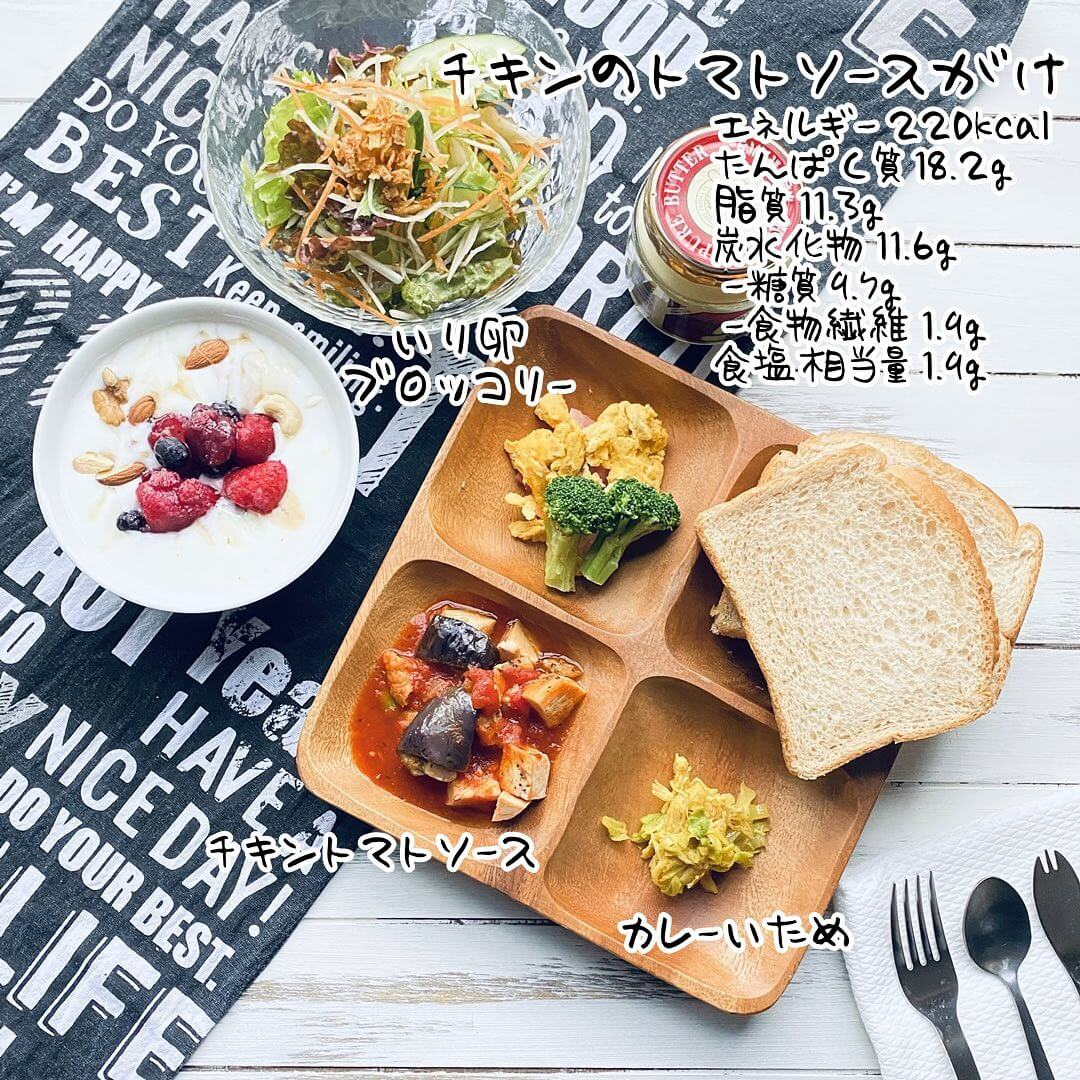 ライザップ(RIZAP)で食事制限してダイエットする際に使う宅食用ボディメイク冷凍弁当「サポートミール」(健康食品)とパン、サラダ、ヨーグルトを並べた写真