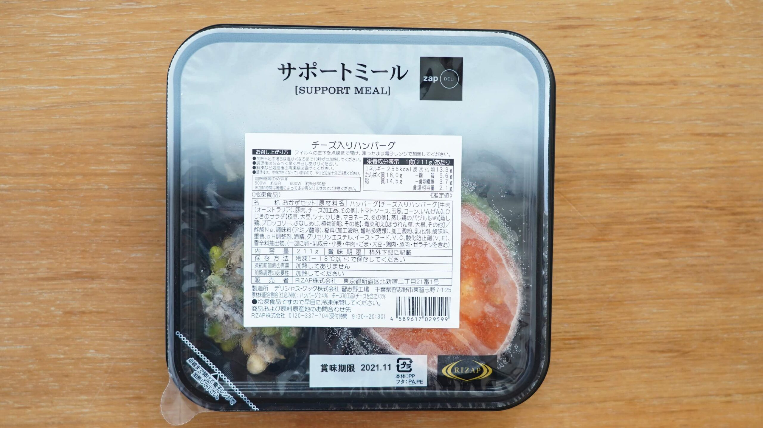 ライザップのサポートミール「チーズ入りハンバーグ」のパッケージ写真