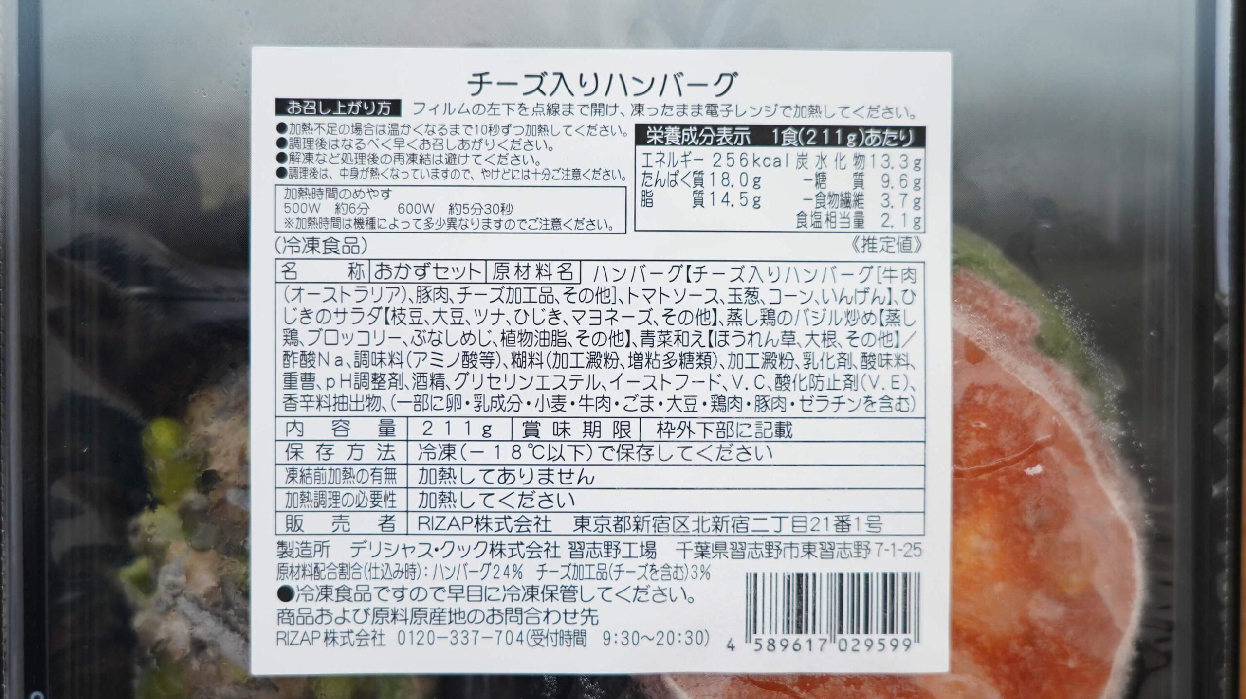 ライザップのサポートミール「チーズ入りハンバーグ」の商品情報の写真