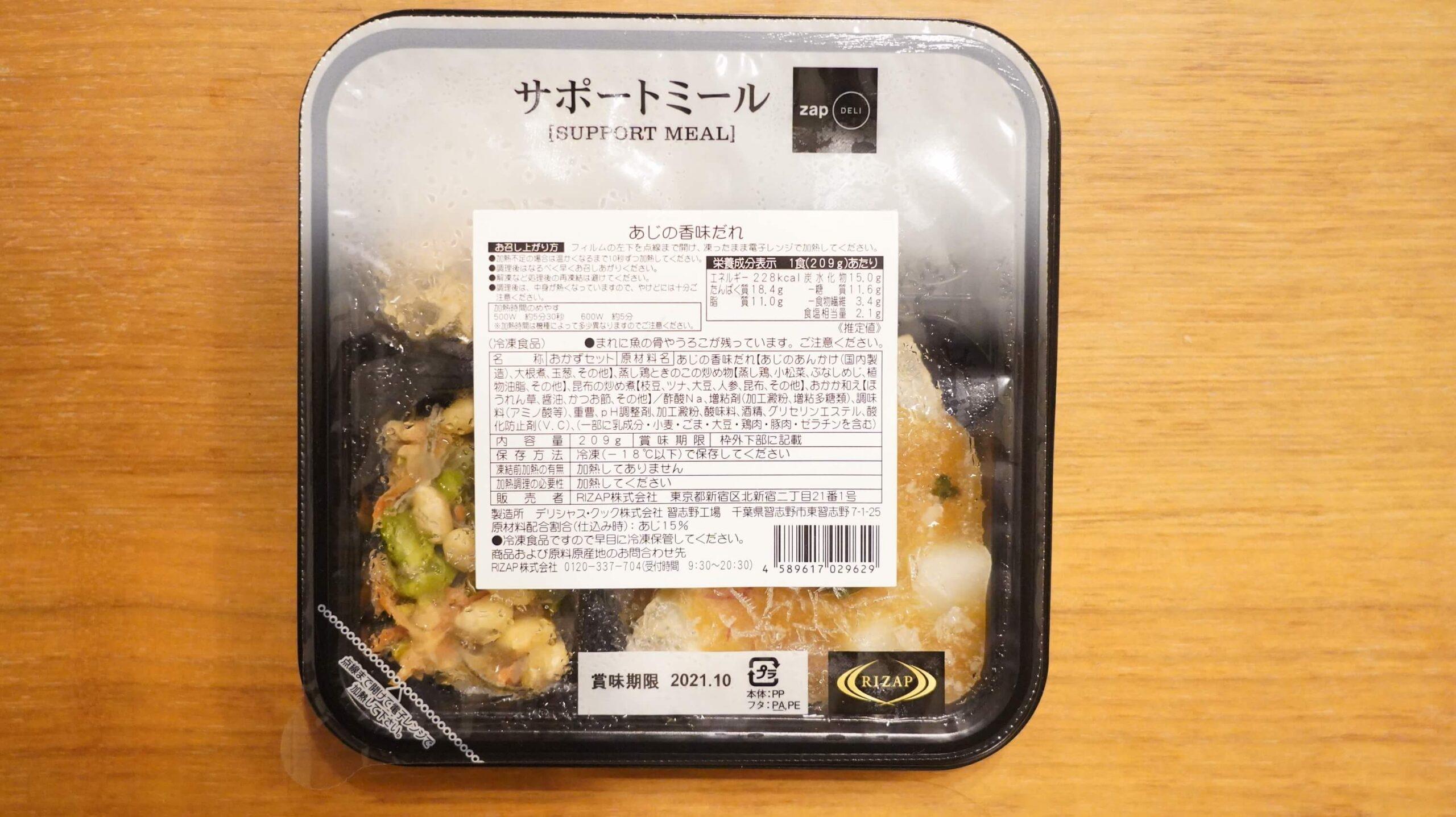 ライザップのサポートミール「あじの香味だれ」のパッケージの写真