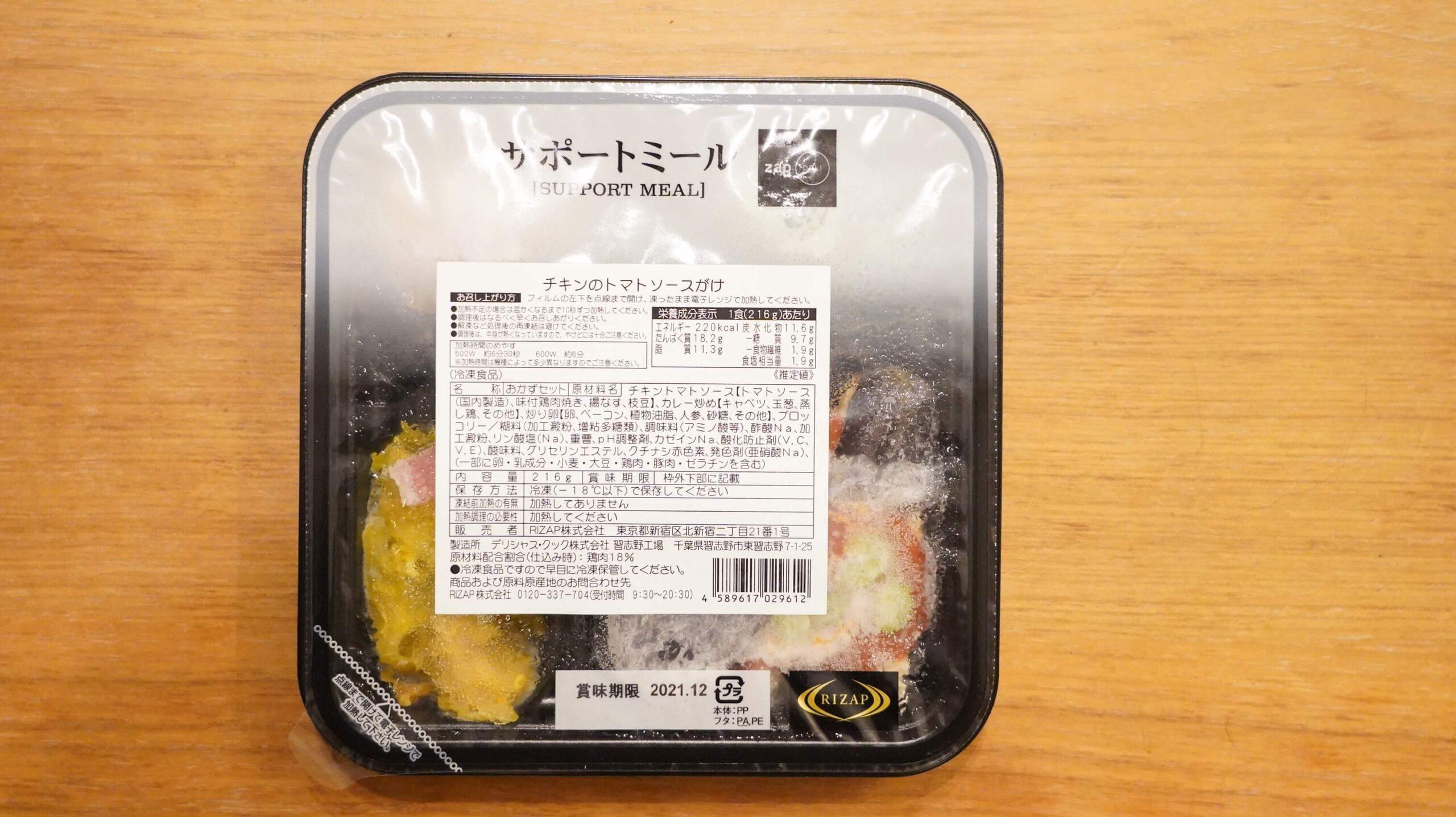 ライザップのサポートミール「チキンのトマトソースがけ」のパッケージ写真