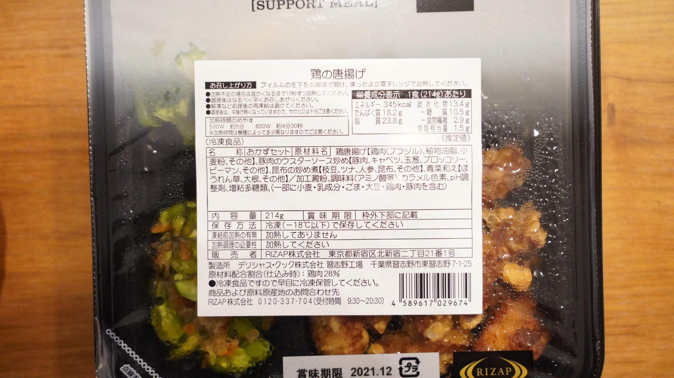 ライザップのサポートミール「鶏の唐揚げ」の商品情報の写真