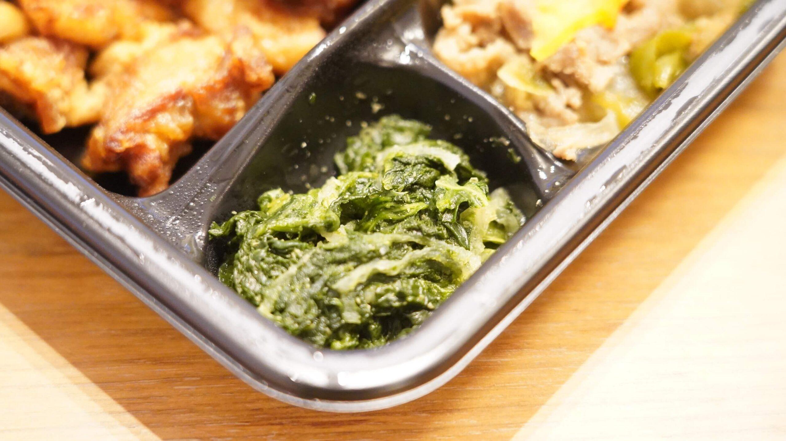 ライザップのサポートミール「鶏の唐揚げ」の「青菜の和え物」の写真