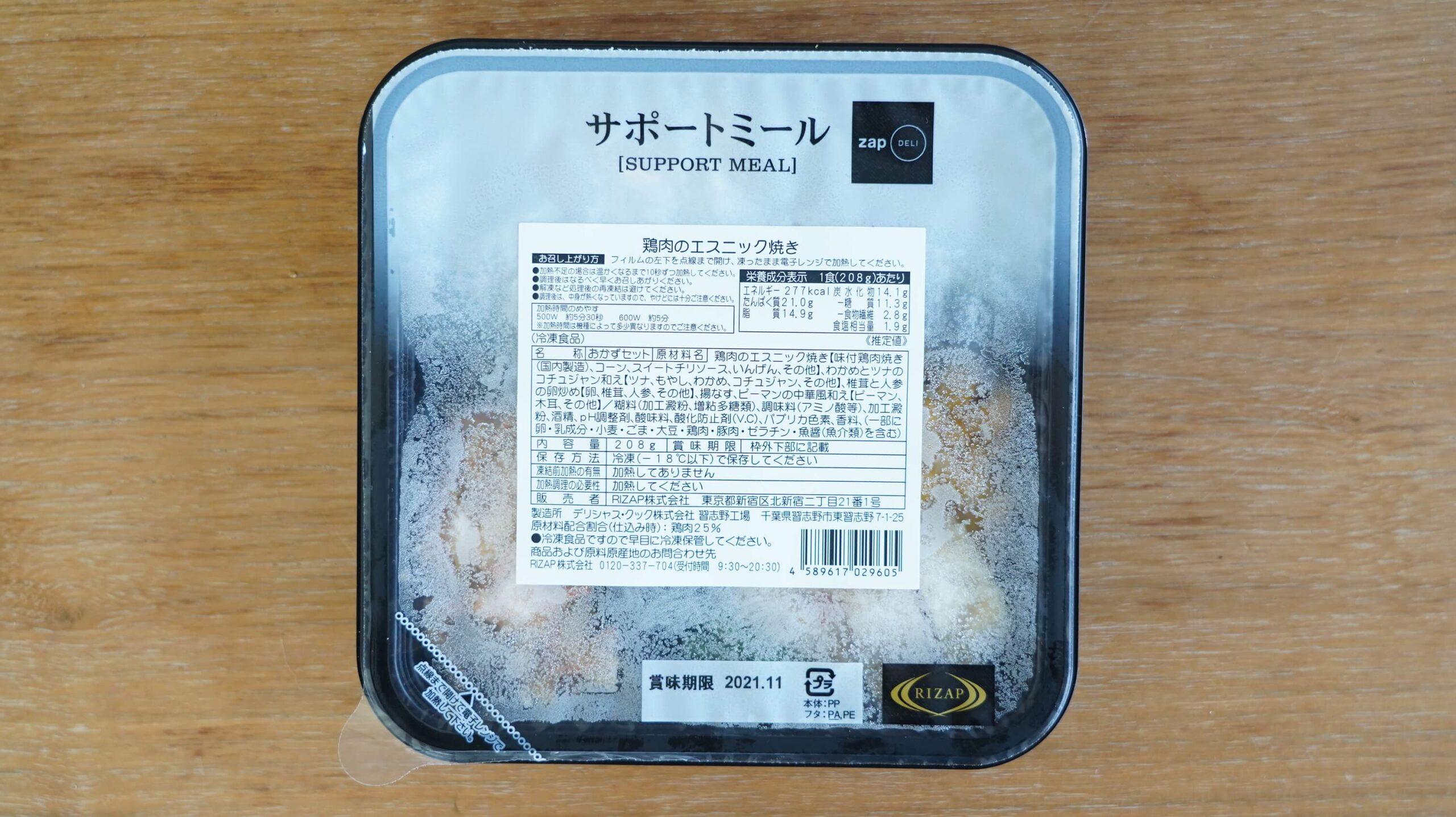 ライザップのサポートミール「鶏肉のエスニック焼き」のパッケージ写真