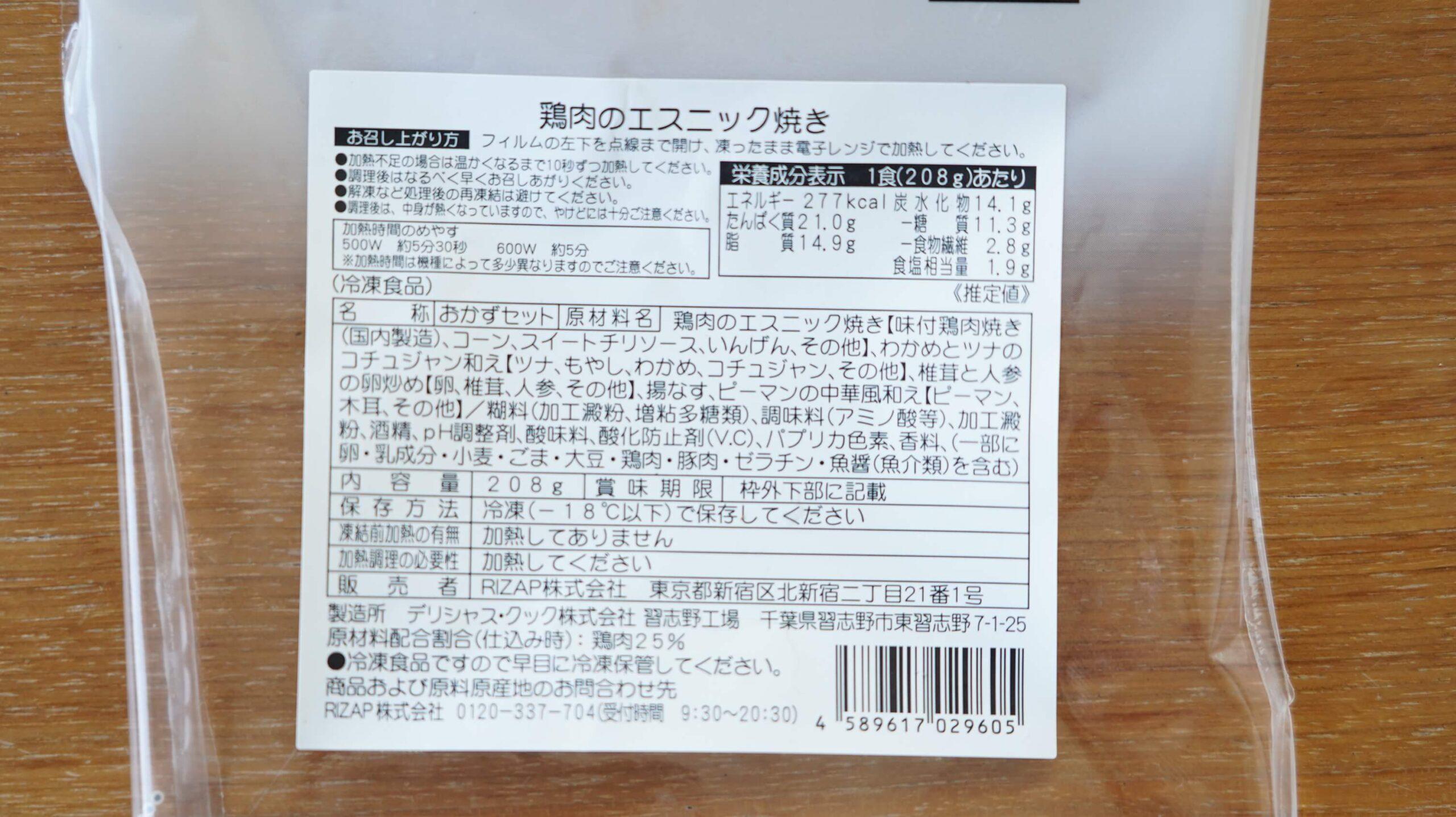 ライザップのサポートミール「鶏肉のエスニック焼き」の商品情報の写真