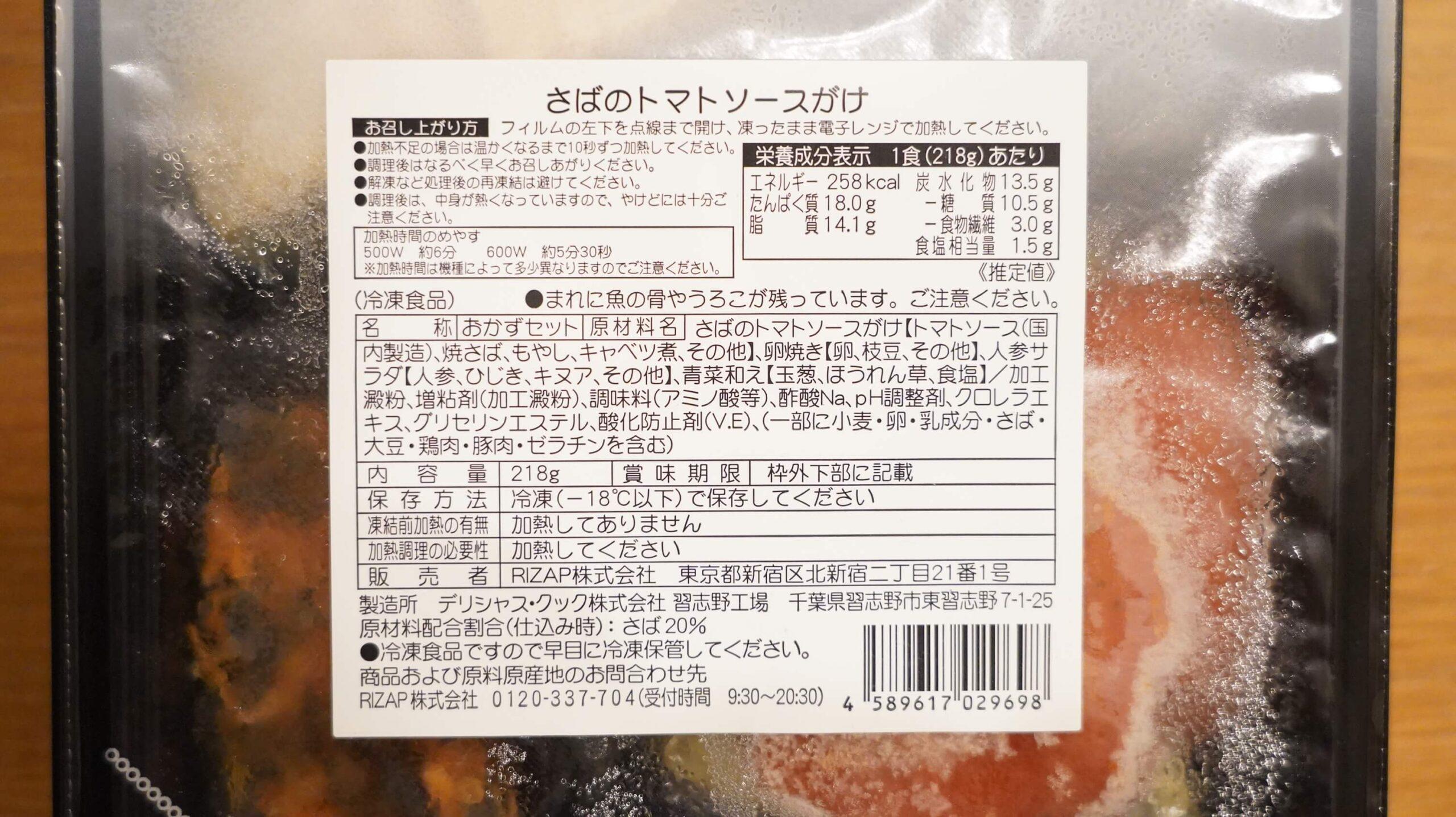 ライザップのサポートミール「さばのトマトソースがけ」の商品情報の写真