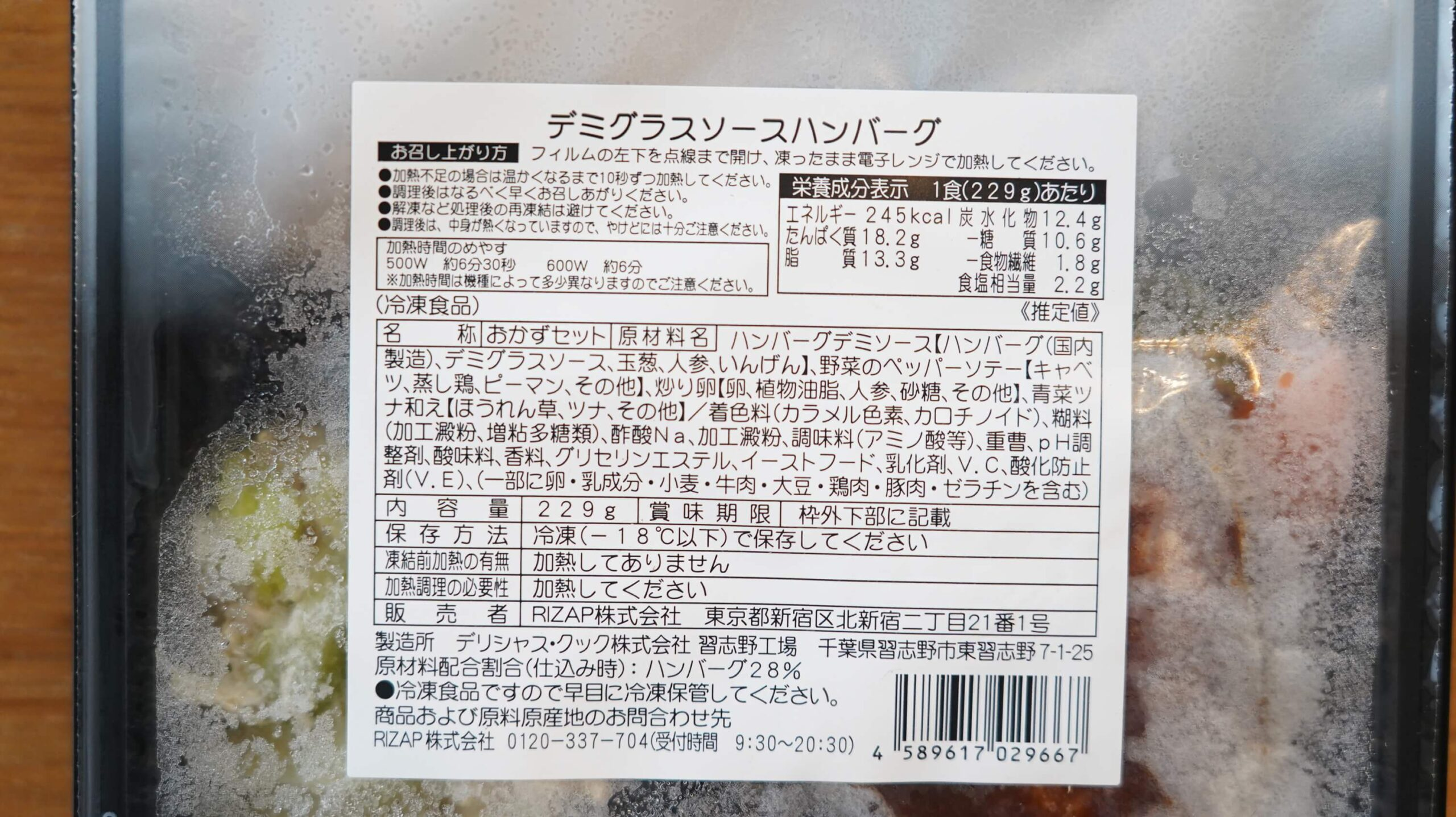 ライザップのサポートミール「デミグラスソースハンバーグ」の商品情報の写真