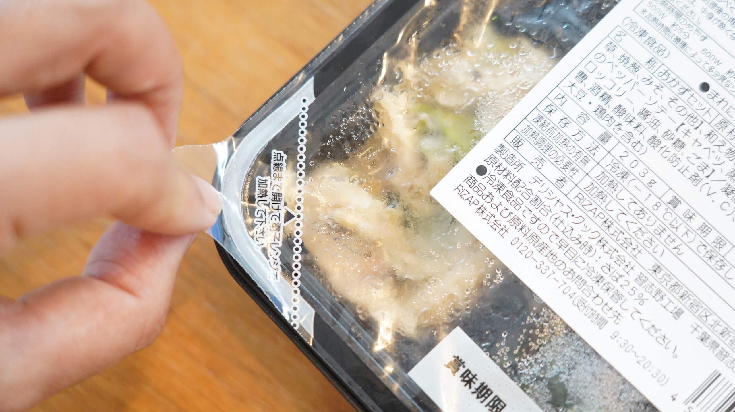 ライザップのサポートミール「さばの味噌煮」のフィルムを開けている写真