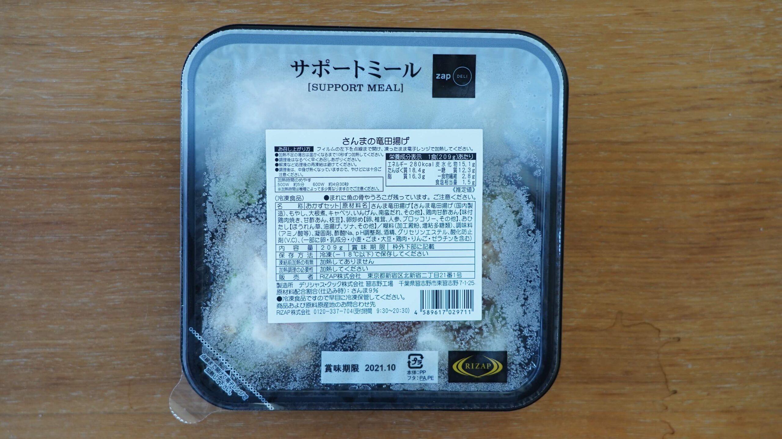 ライザップのサポートミール「さんまの竜田揚げ」のパッケージ写真