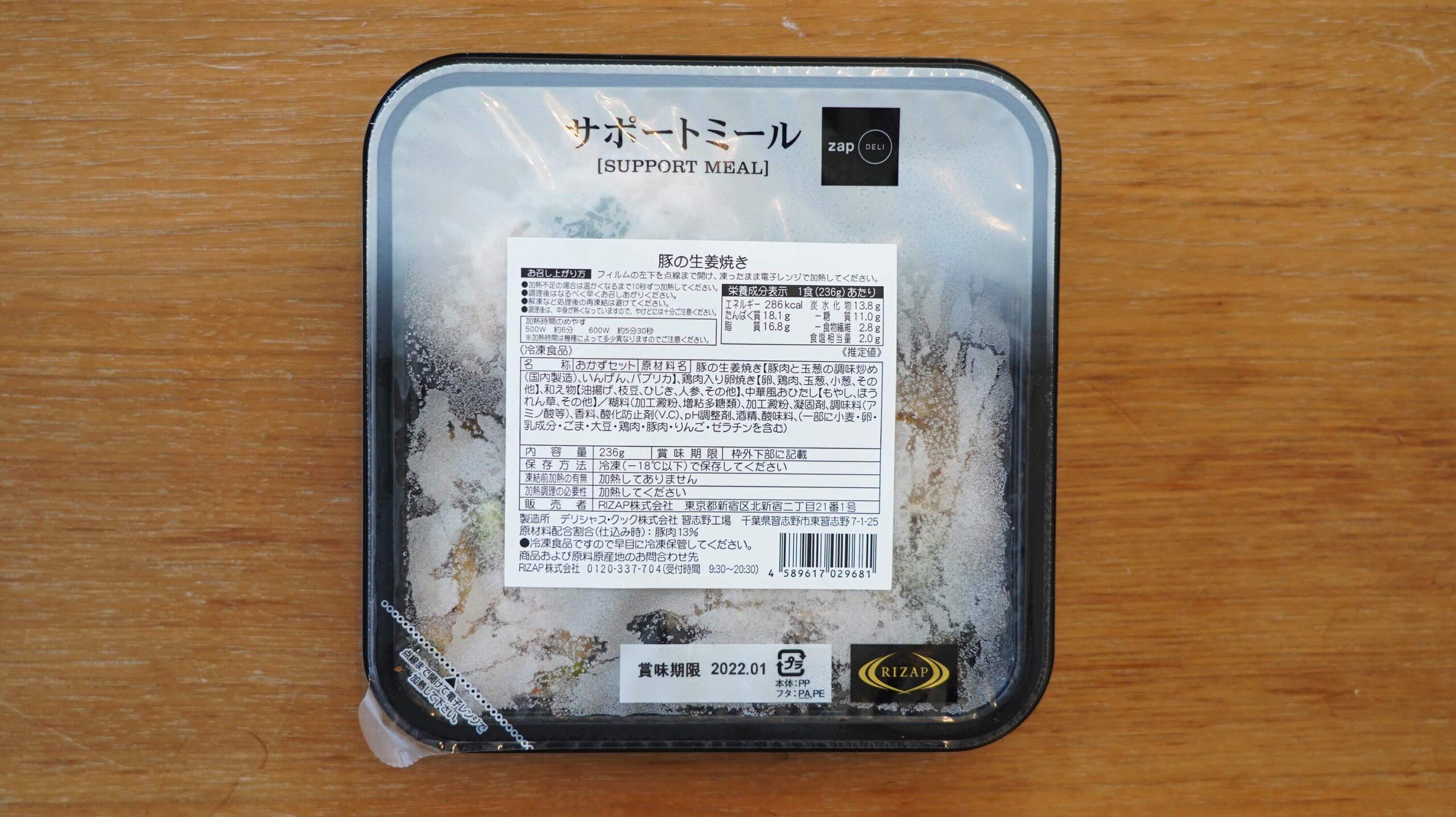 ライザップのサポートミール「豚の生姜焼き」のパッケージ写真
