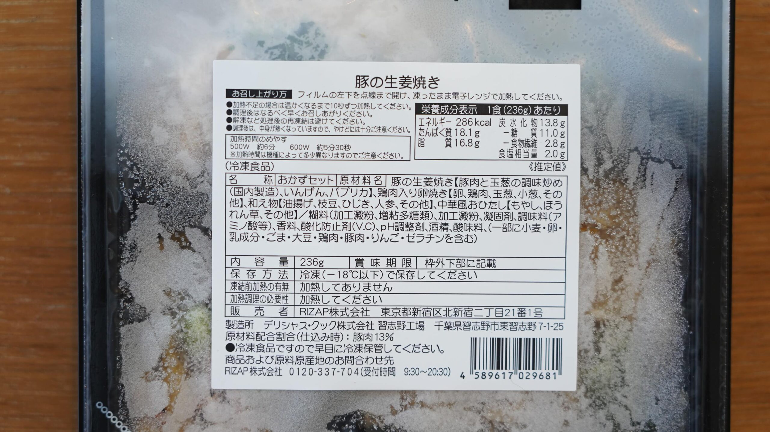 ライザップのサポートミール「豚の生姜焼き」の商品情報の写真